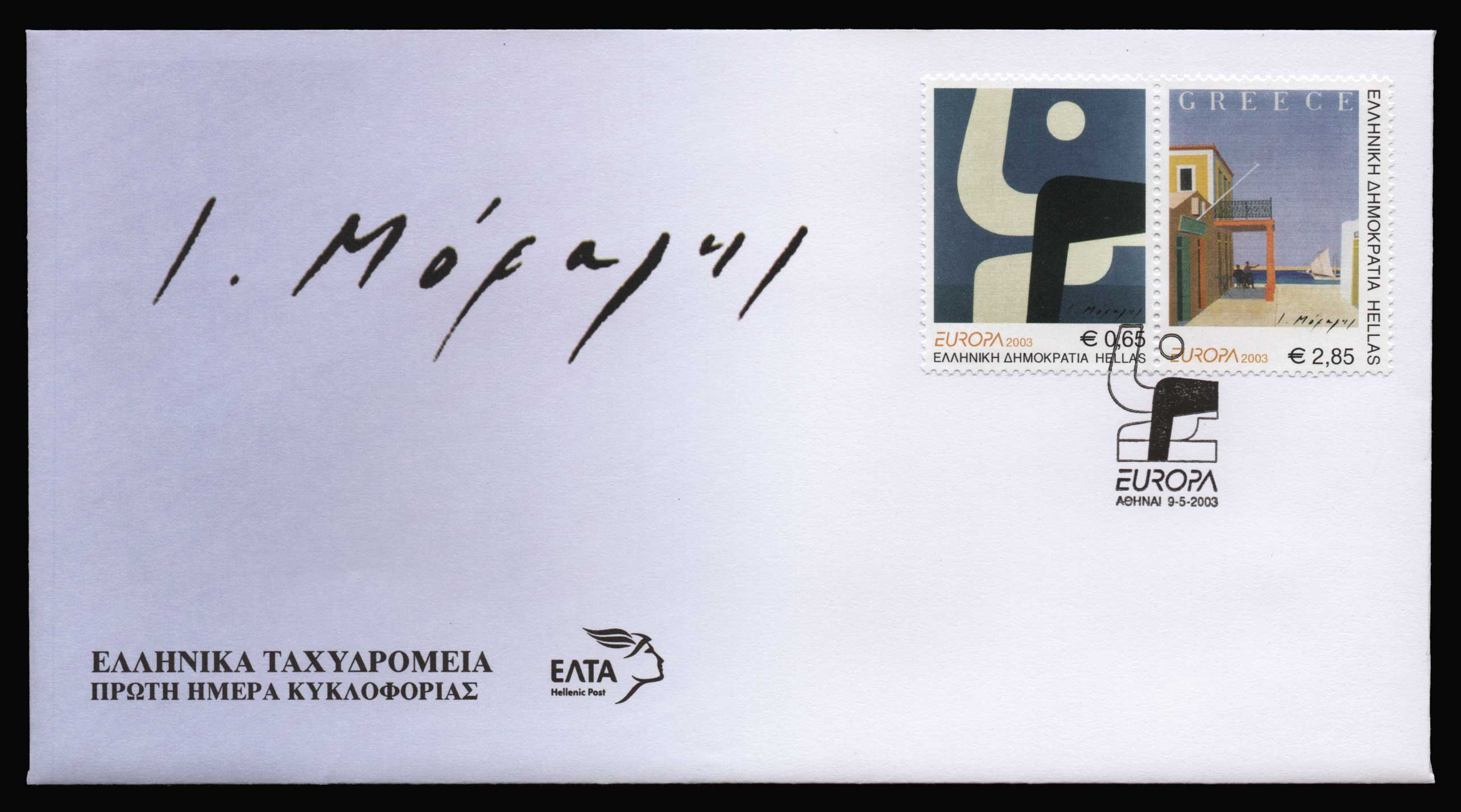 Lot 1052 - -  FIRST DAY COVER First day cover -  Athens Auctions Public Auction 87 General Stamp Sale