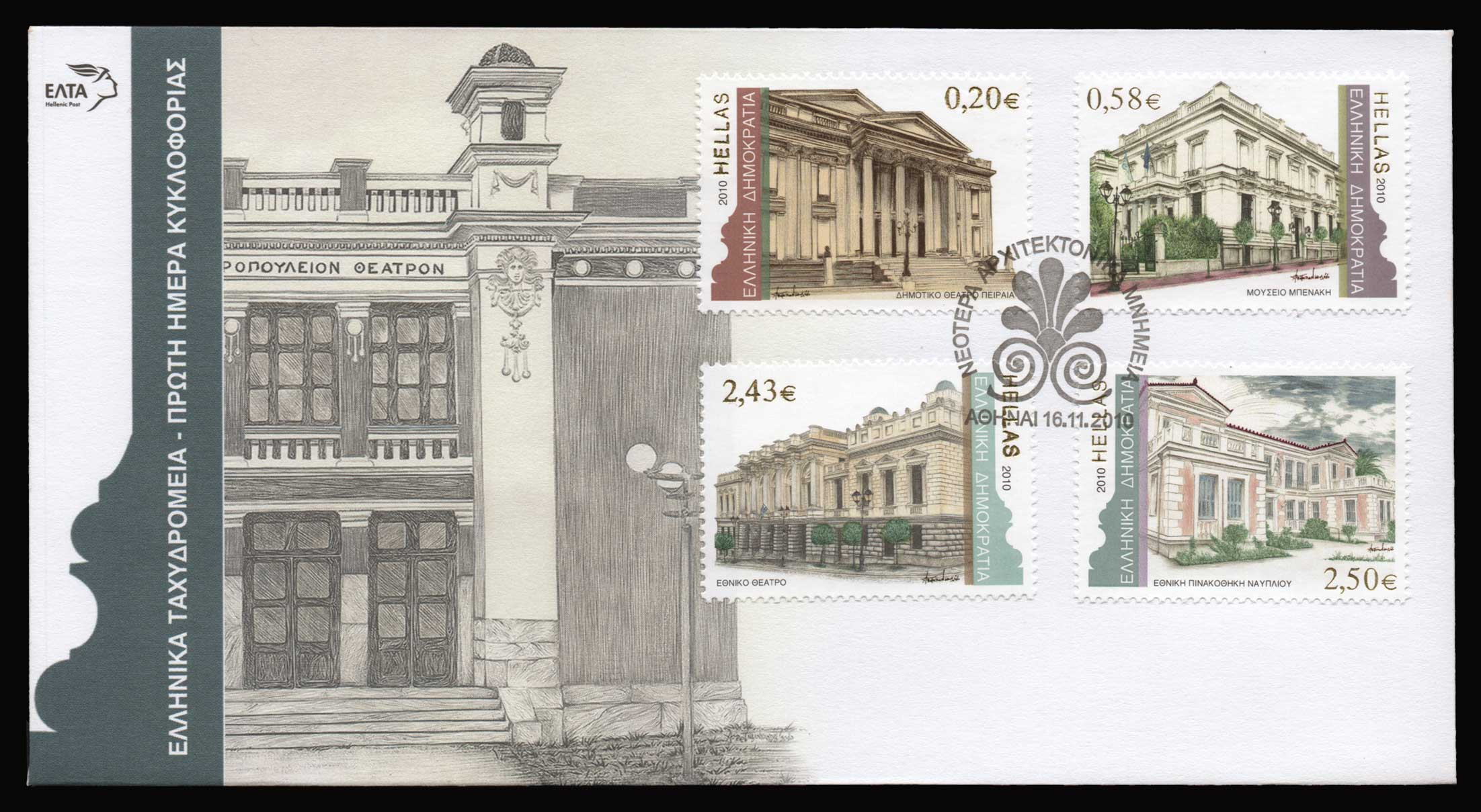 Lot 1082 - -  FIRST DAY COVER First day cover -  Athens Auctions Public Auction 91 General Stamp Sale