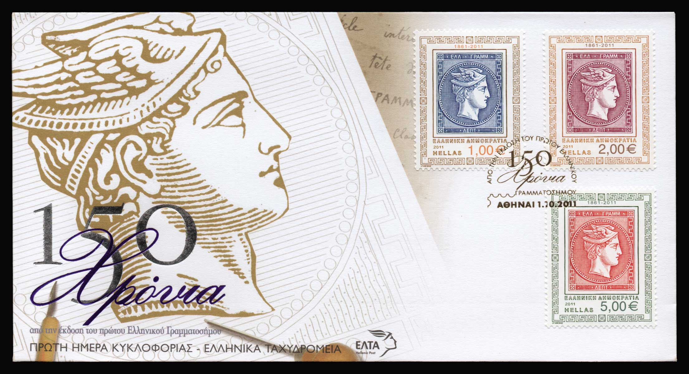 Lot 1091 - -  FIRST DAY COVER First day cover -  Athens Auctions Public Auction 91 General Stamp Sale