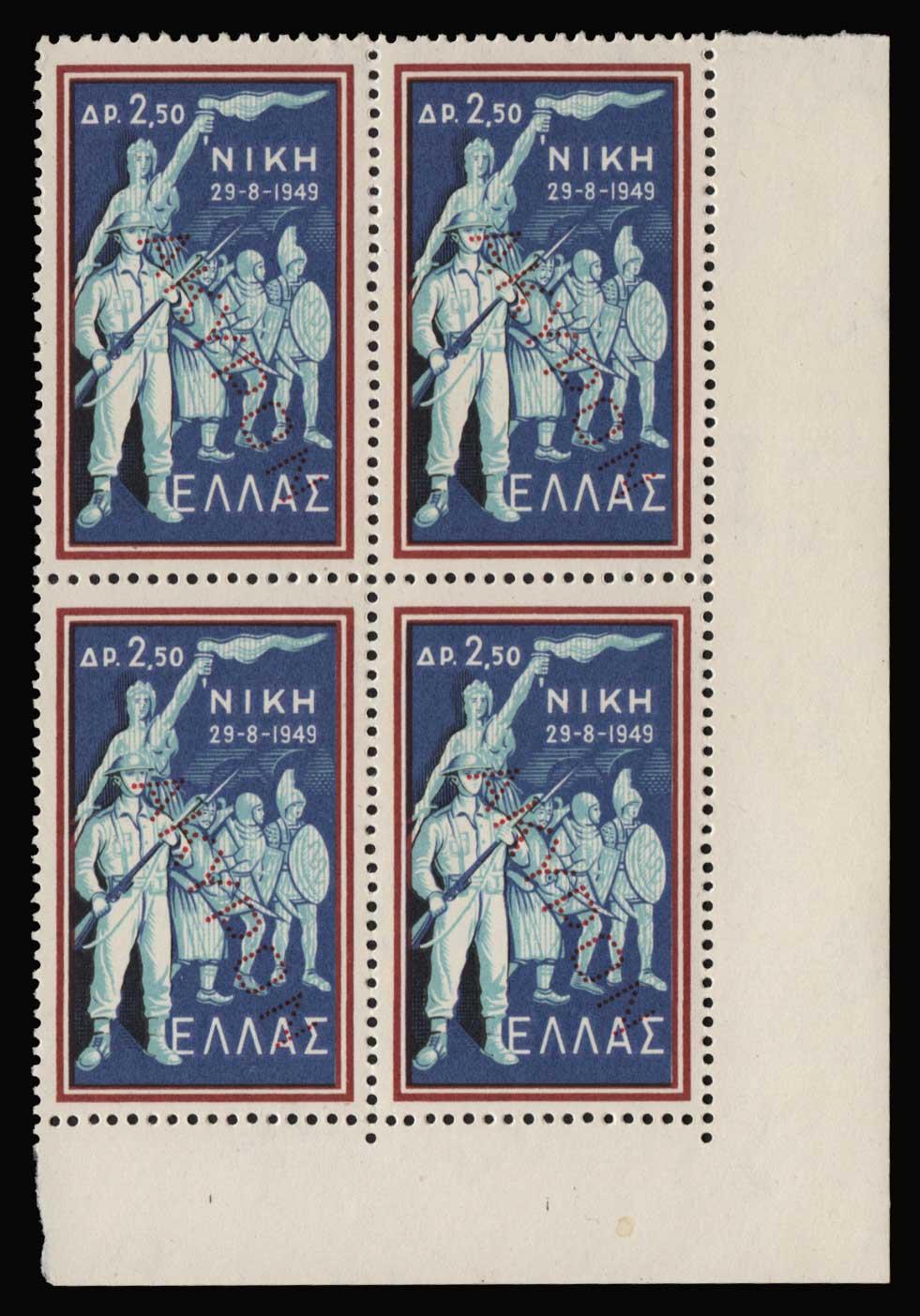 Lot 763 - - 1945-2013 1945-2013 -  Athens Auctions Public Auction 88 General Stamp Sale