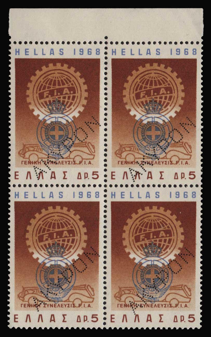 Lot 791 - - 1945-2013 1945-2013 -  Athens Auctions Public Auction 88 General Stamp Sale