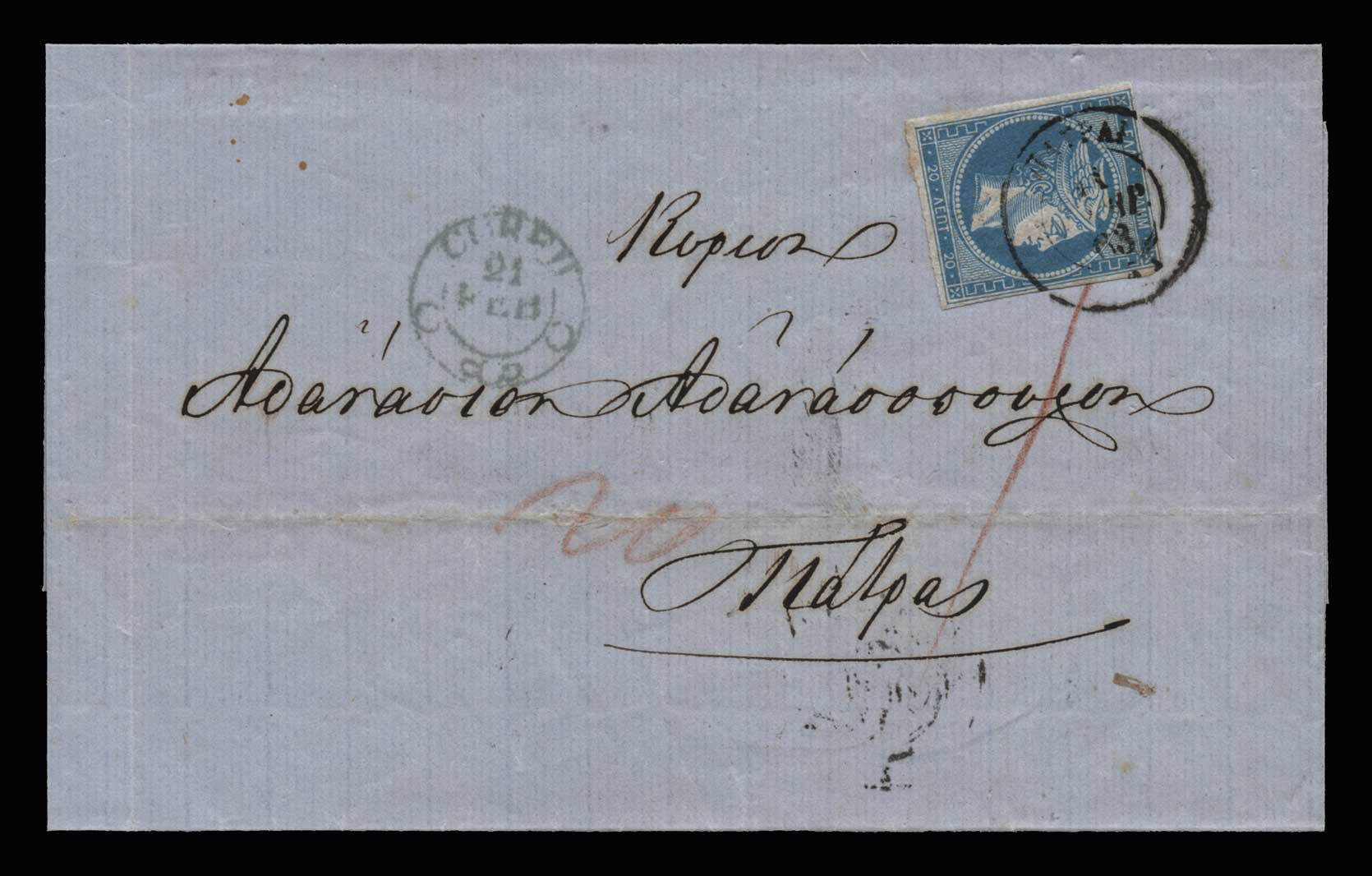 Lot 156 - -  LARGE HERMES HEAD 1862/67 consecutive athens printings -  Athens Auctions Public Auction 89 General Stamp Sale