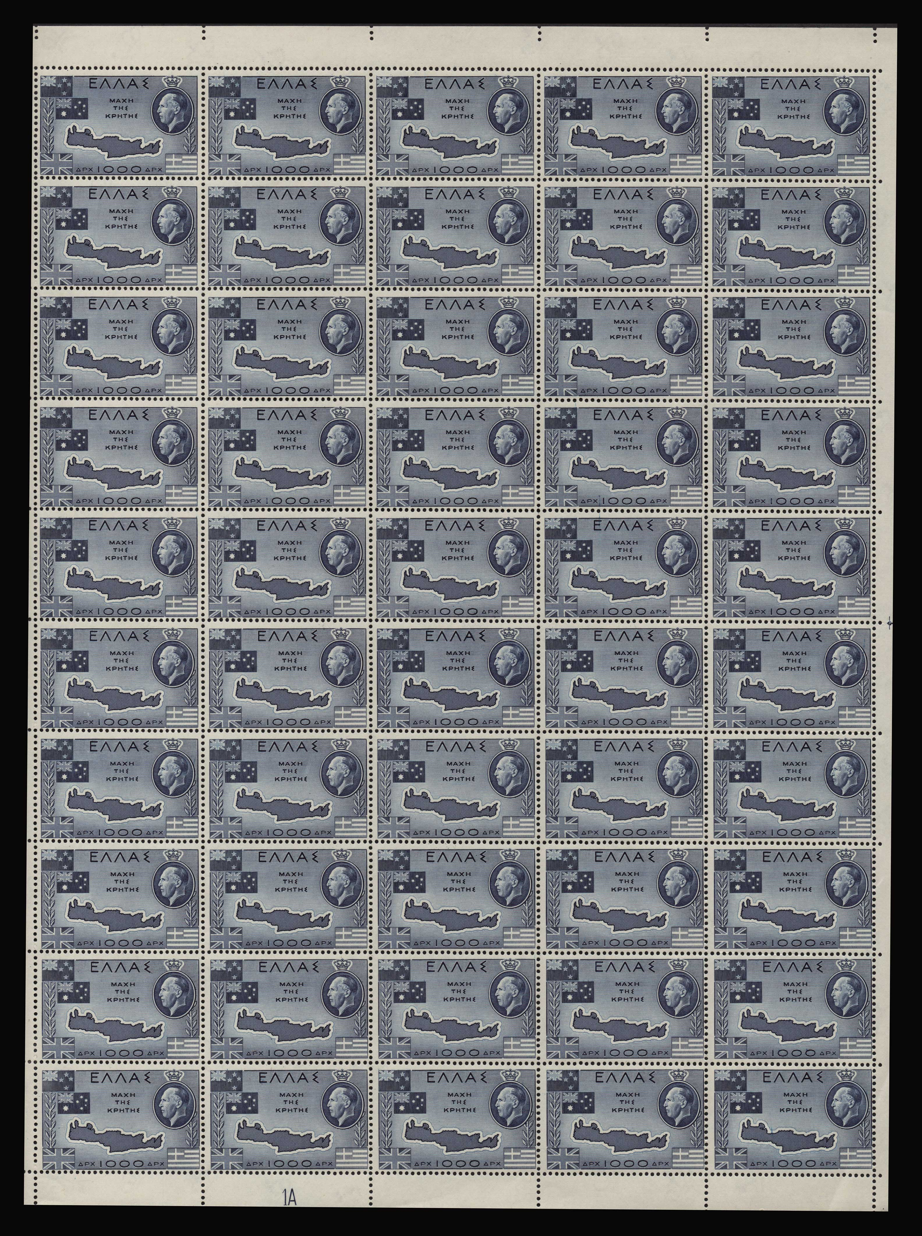 Lot 636 - - 1945-2013 1945-2013 -  Athens Auctions Public Auction 89 General Stamp Sale