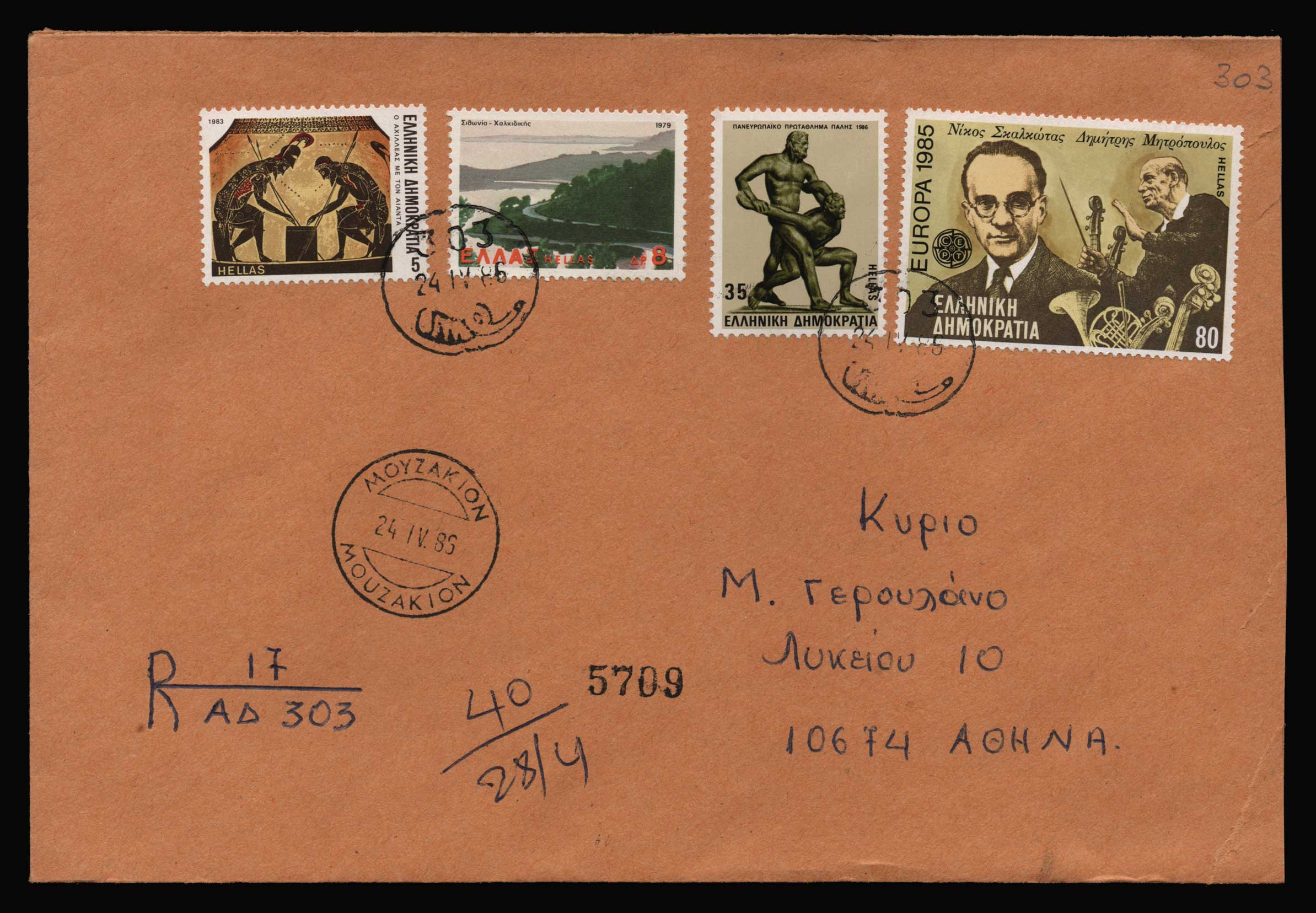 Lot 1583 - - CANCELLATIONS cancellations -  Athens Auctions Public Auction 92 General Stamp Sale