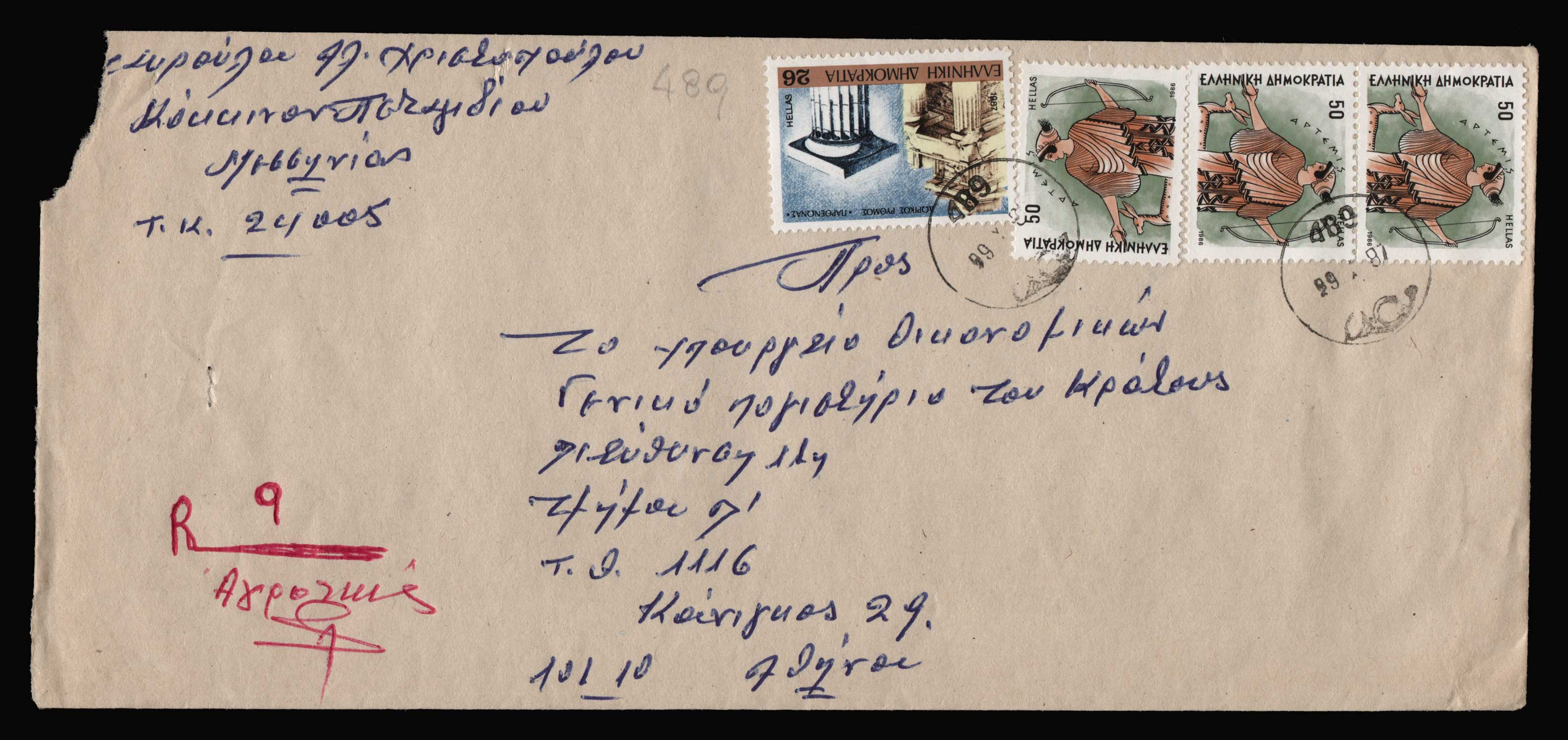 Lot 1458 - - CANCELLATIONS cancellations -  Athens Auctions Public Auction 89 General Stamp Sale