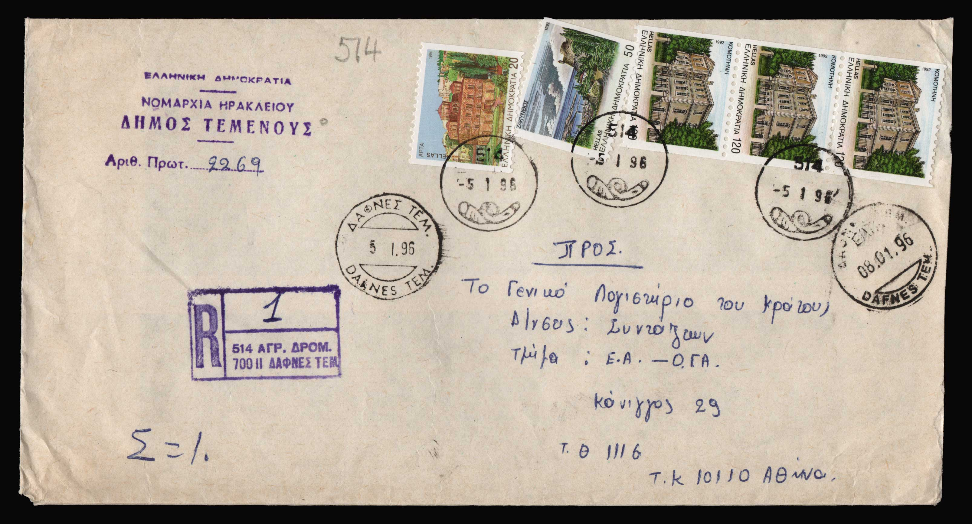 Lot 1464 - - CANCELLATIONS cancellations -  Athens Auctions Public Auction 89 General Stamp Sale