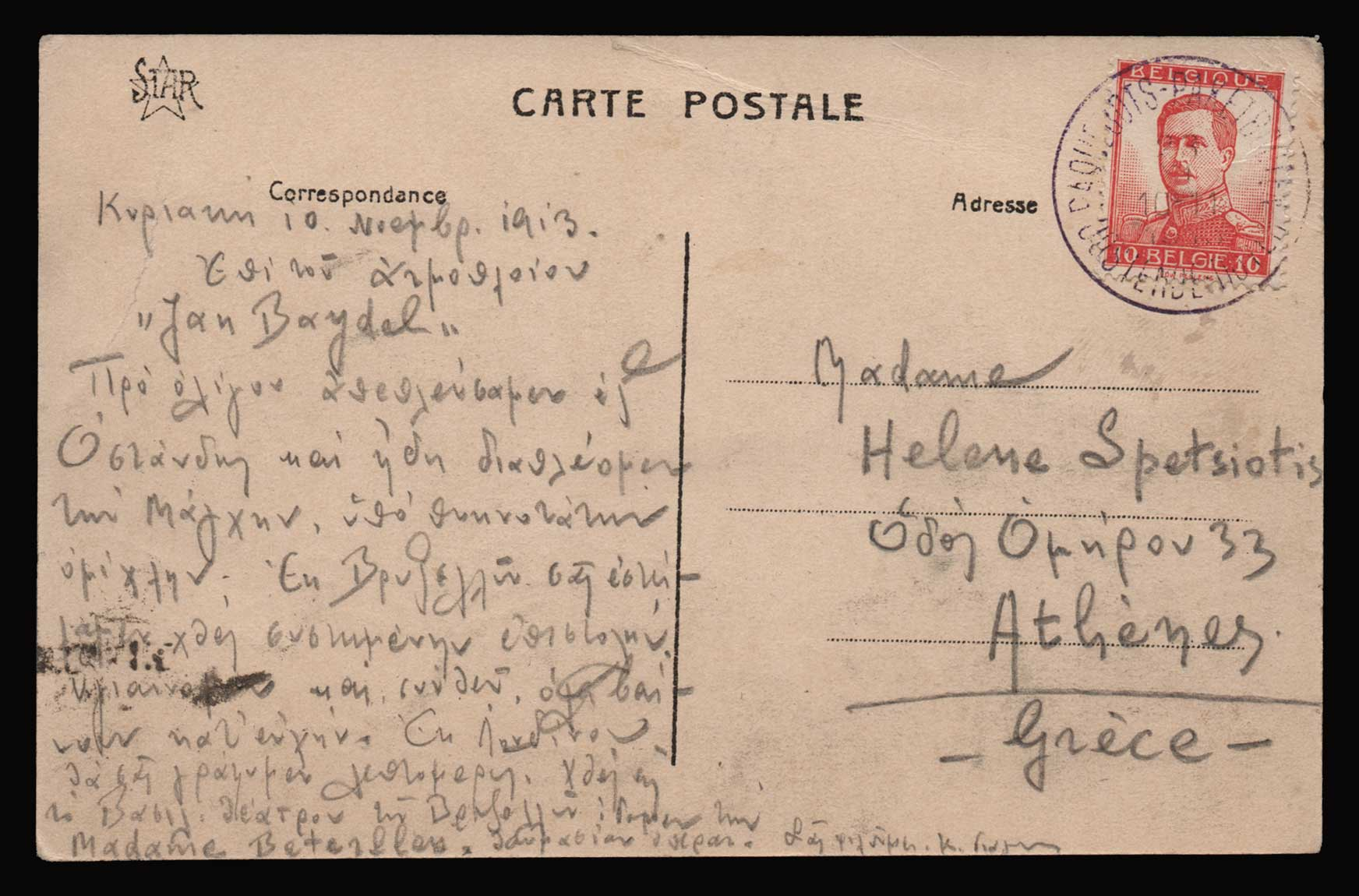Lot 1413 - - CANCELLATIONS cancellations -  Athens Auctions Public Auction 90 General Stamp Sale