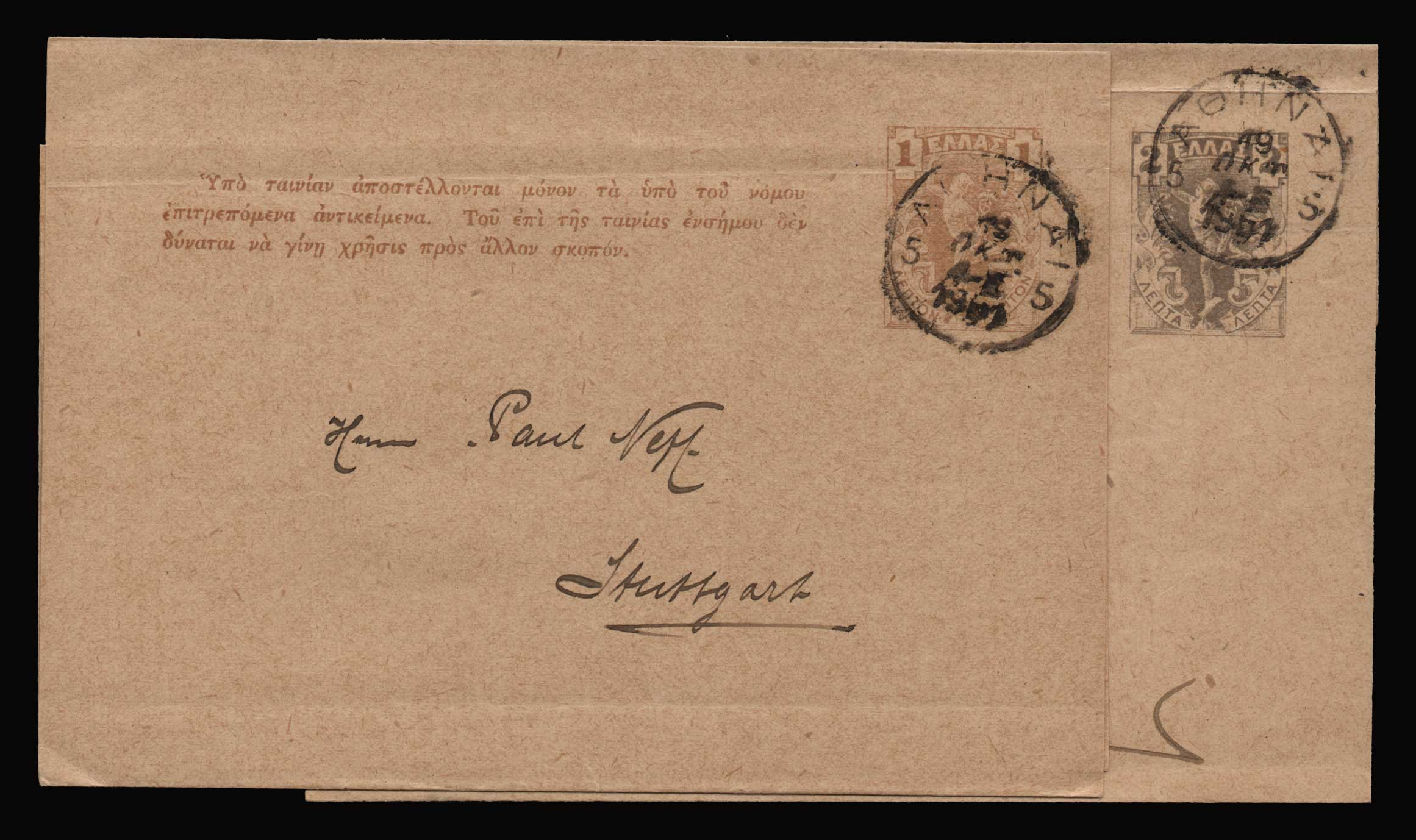 Lot 1576 - -  POSTAL STATIONERY Postal stationery -  Athens Auctions Public Auction 88 General Stamp Sale