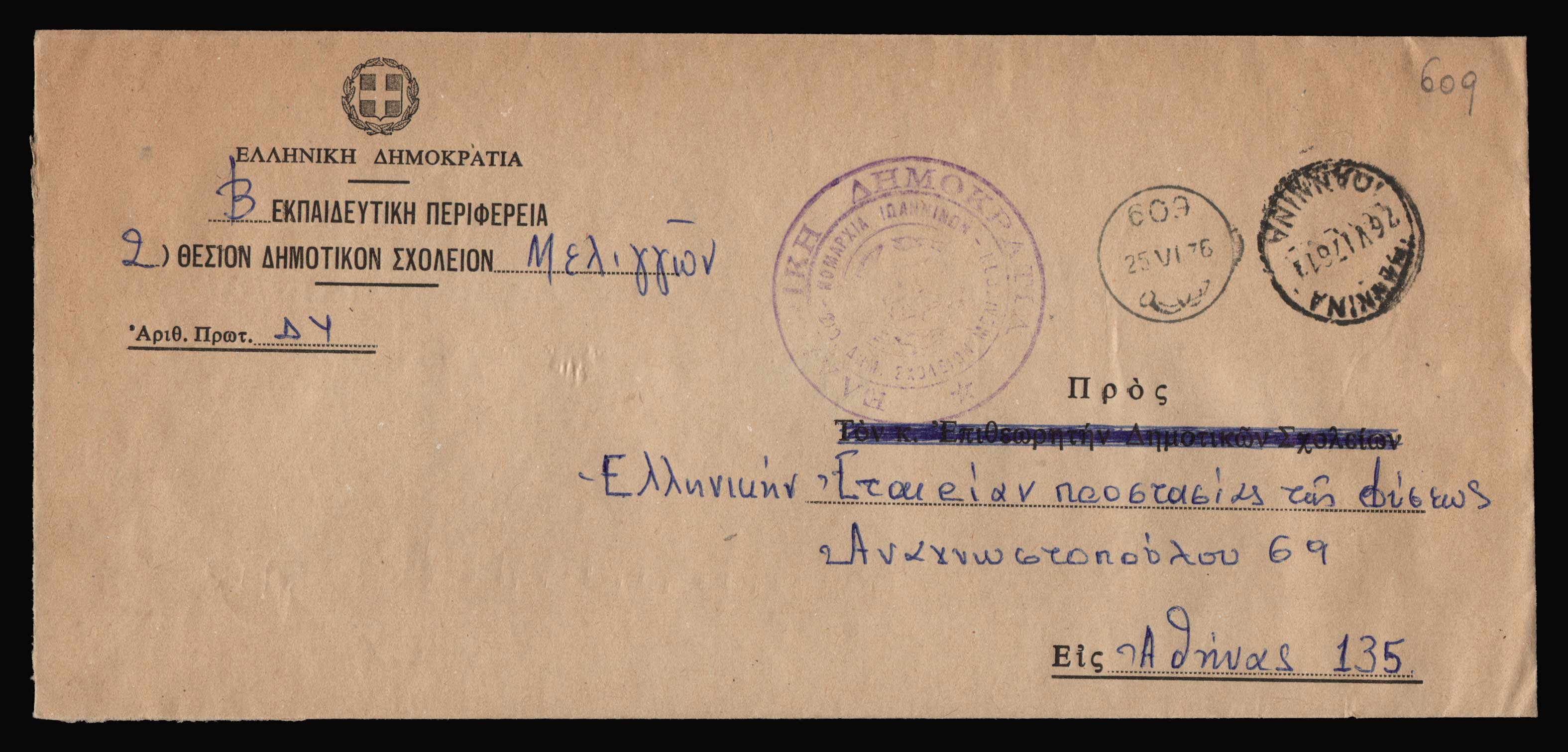 Lot 1474 - - CANCELLATIONS cancellations -  Athens Auctions Public Auction 89 General Stamp Sale