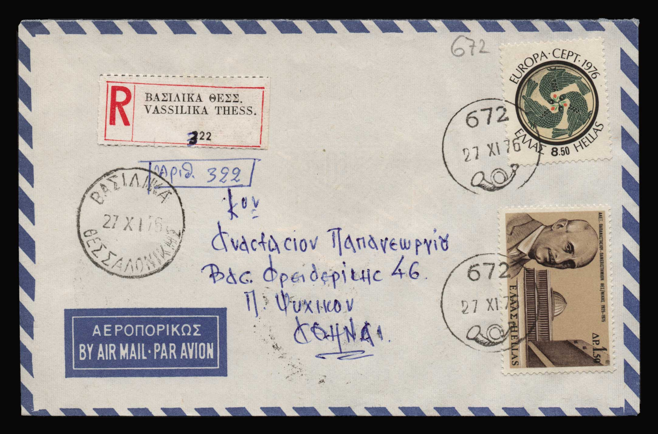 Lot 1490 - - CANCELLATIONS cancellations -  Athens Auctions Public Auction 89 General Stamp Sale