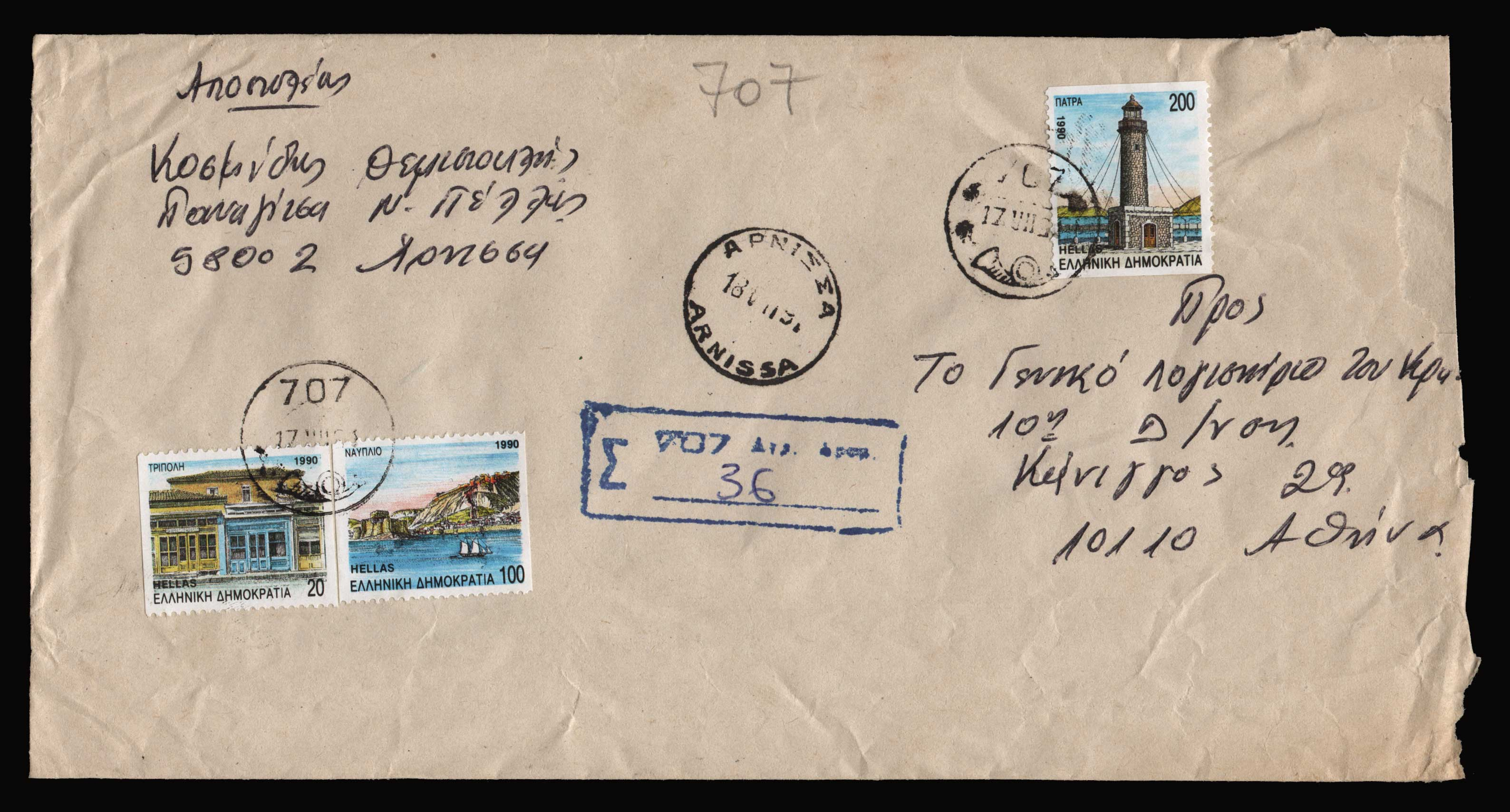 Lot 1495 - - CANCELLATIONS cancellations -  Athens Auctions Public Auction 89 General Stamp Sale
