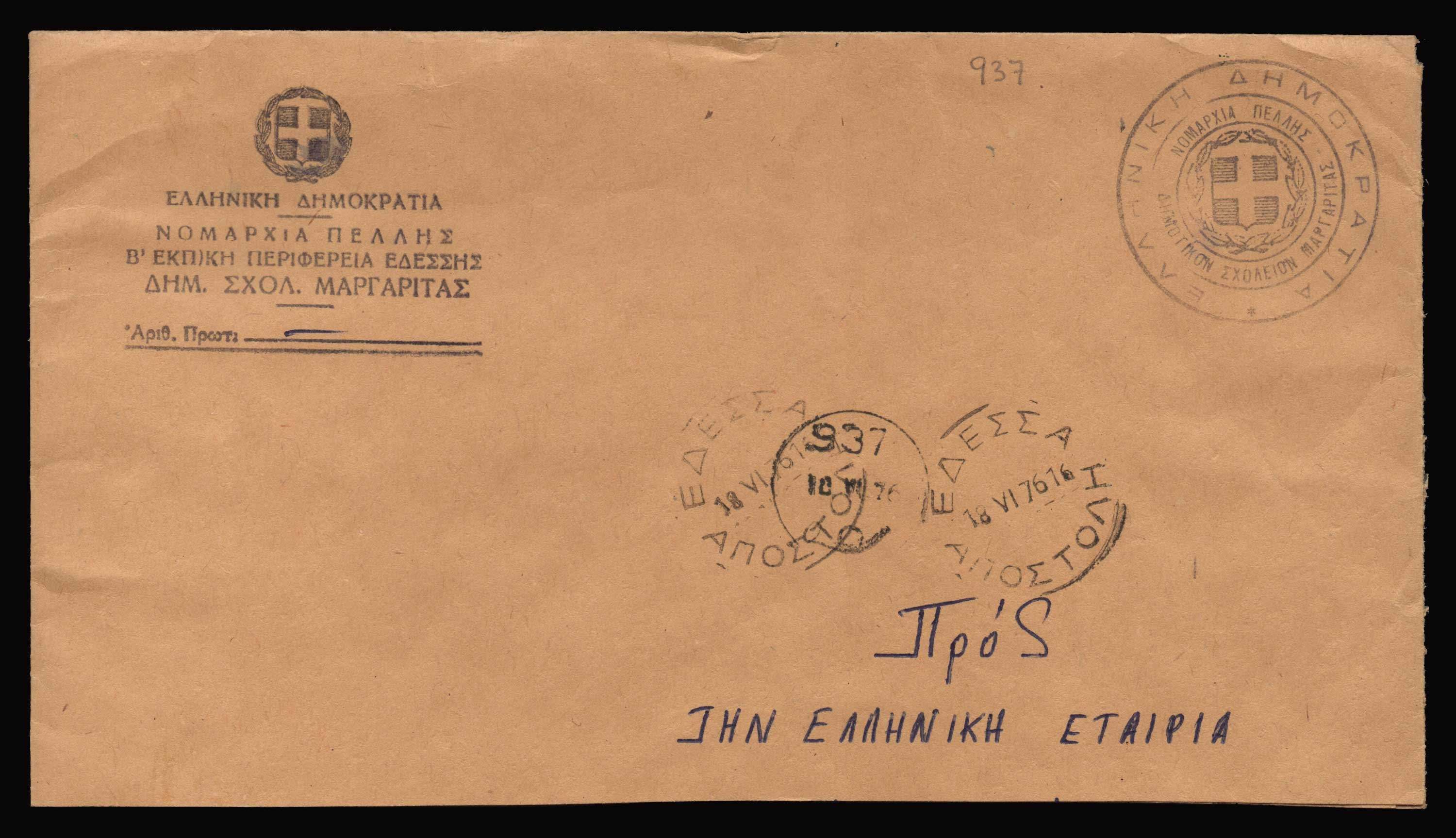 Lot 1505 - - CANCELLATIONS cancellations -  Athens Auctions Public Auction 88 General Stamp Sale
