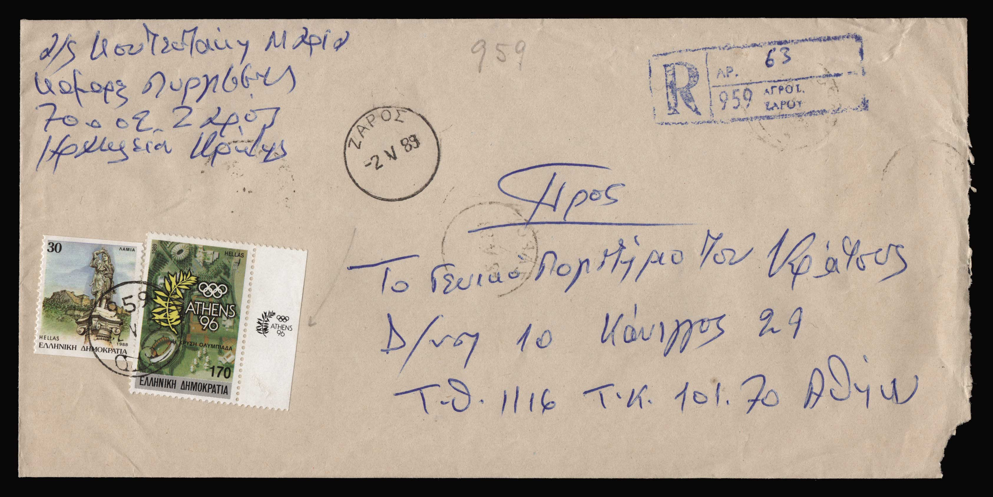 Lot 1510 - - CANCELLATIONS cancellations -  Athens Auctions Public Auction 88 General Stamp Sale