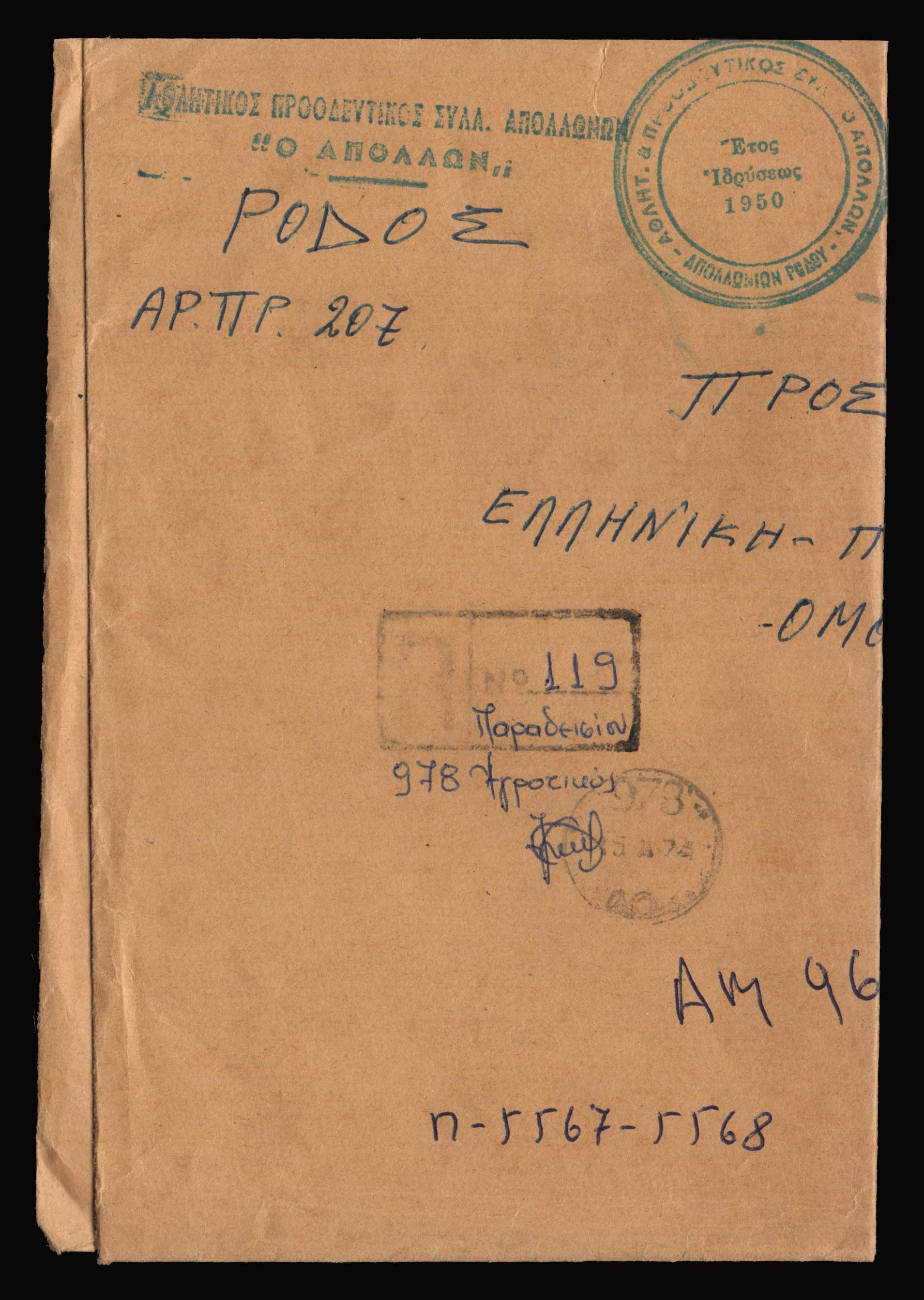 Lot 1511 - - CANCELLATIONS cancellations -  Athens Auctions Public Auction 88 General Stamp Sale
