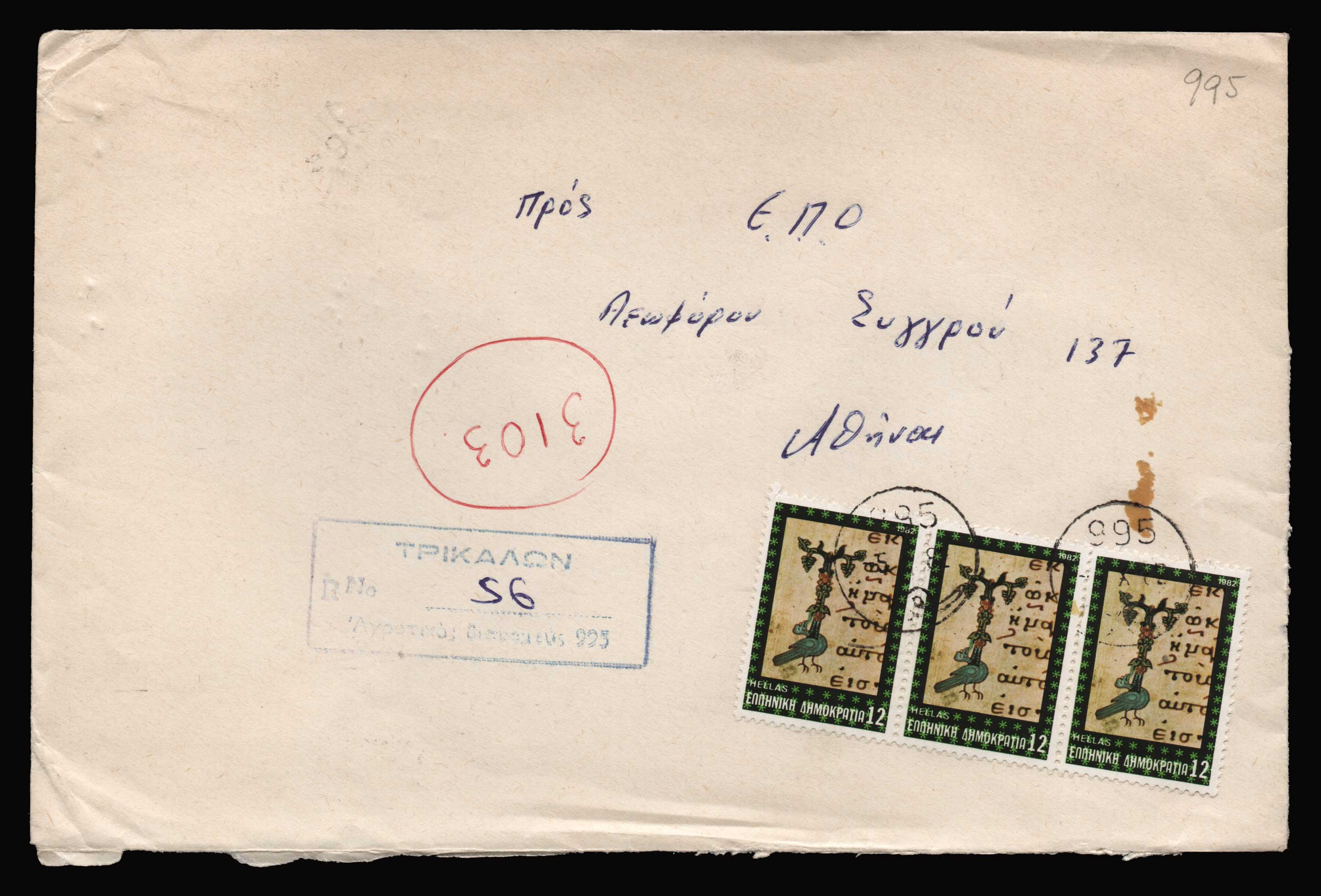 Lot 1516 - - CANCELLATIONS cancellations -  Athens Auctions Public Auction 88 General Stamp Sale