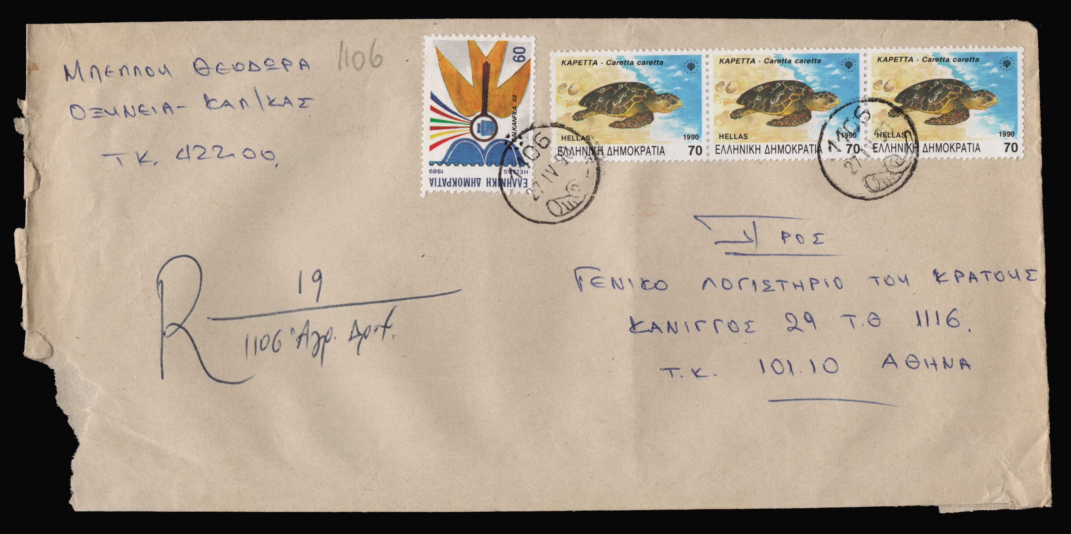 Lot 1522 - - CANCELLATIONS cancellations -  Athens Auctions Public Auction 88 General Stamp Sale