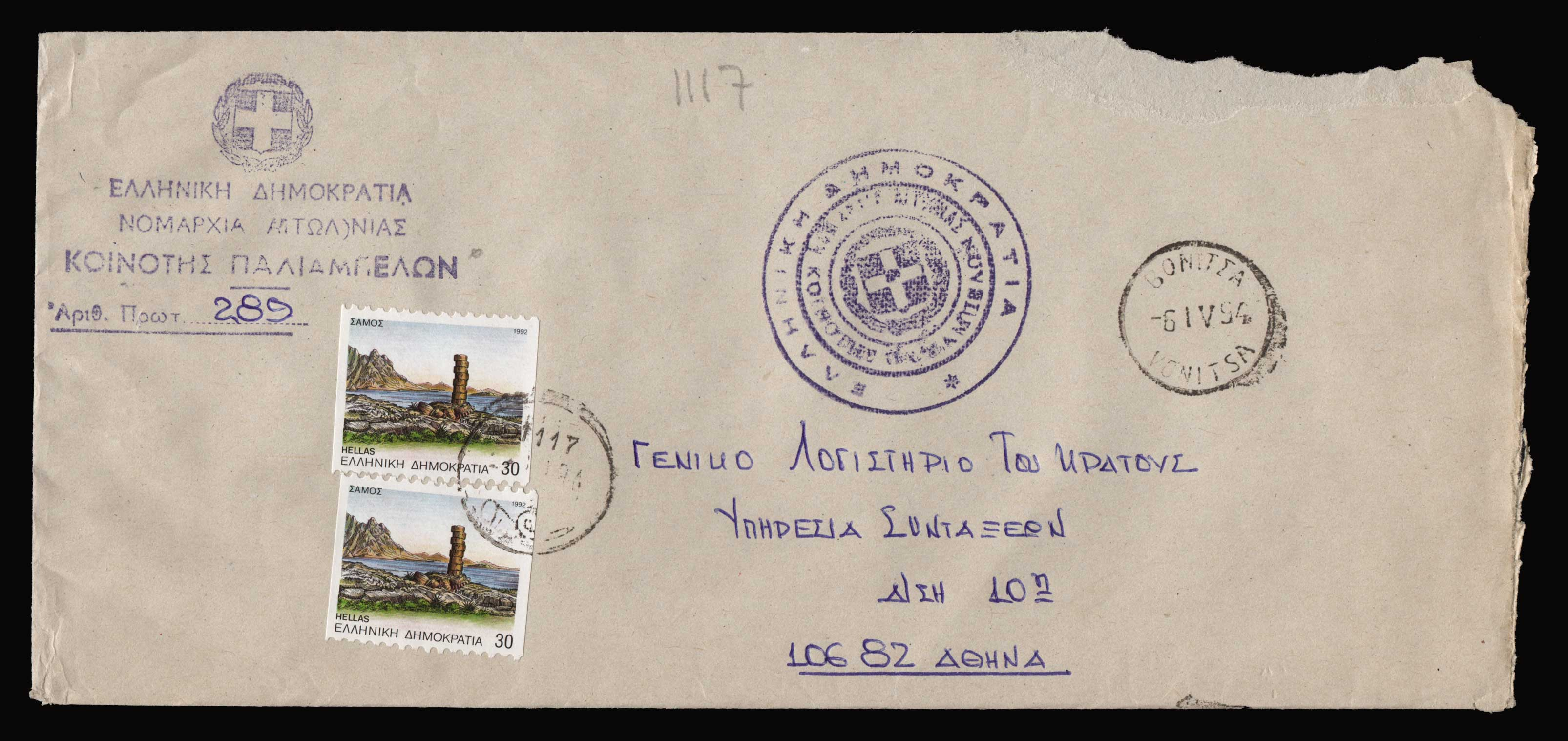 Lot 1526 - - CANCELLATIONS cancellations -  Athens Auctions Public Auction 88 General Stamp Sale