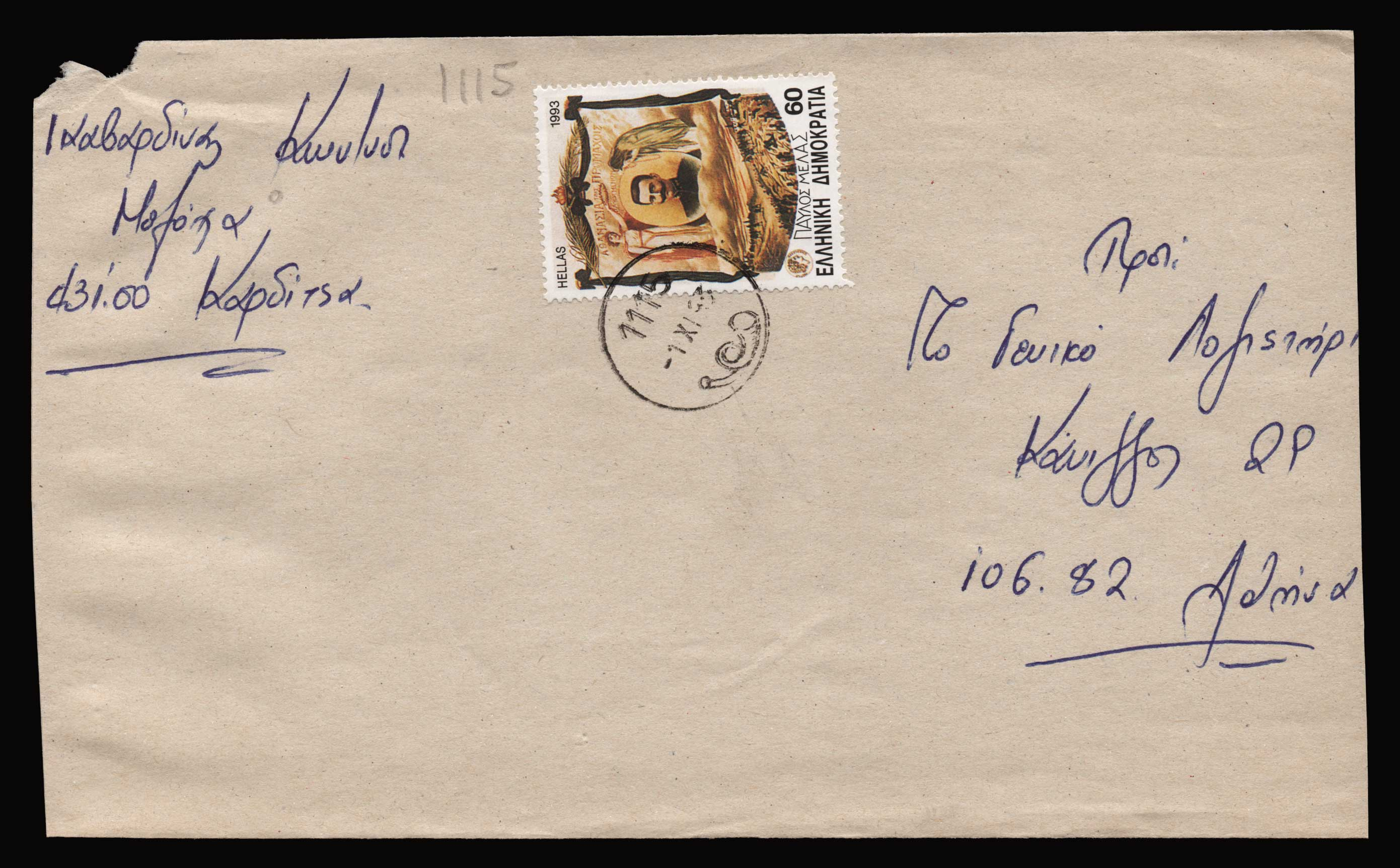 Lot 1527 - - CANCELLATIONS cancellations -  Athens Auctions Public Auction 88 General Stamp Sale