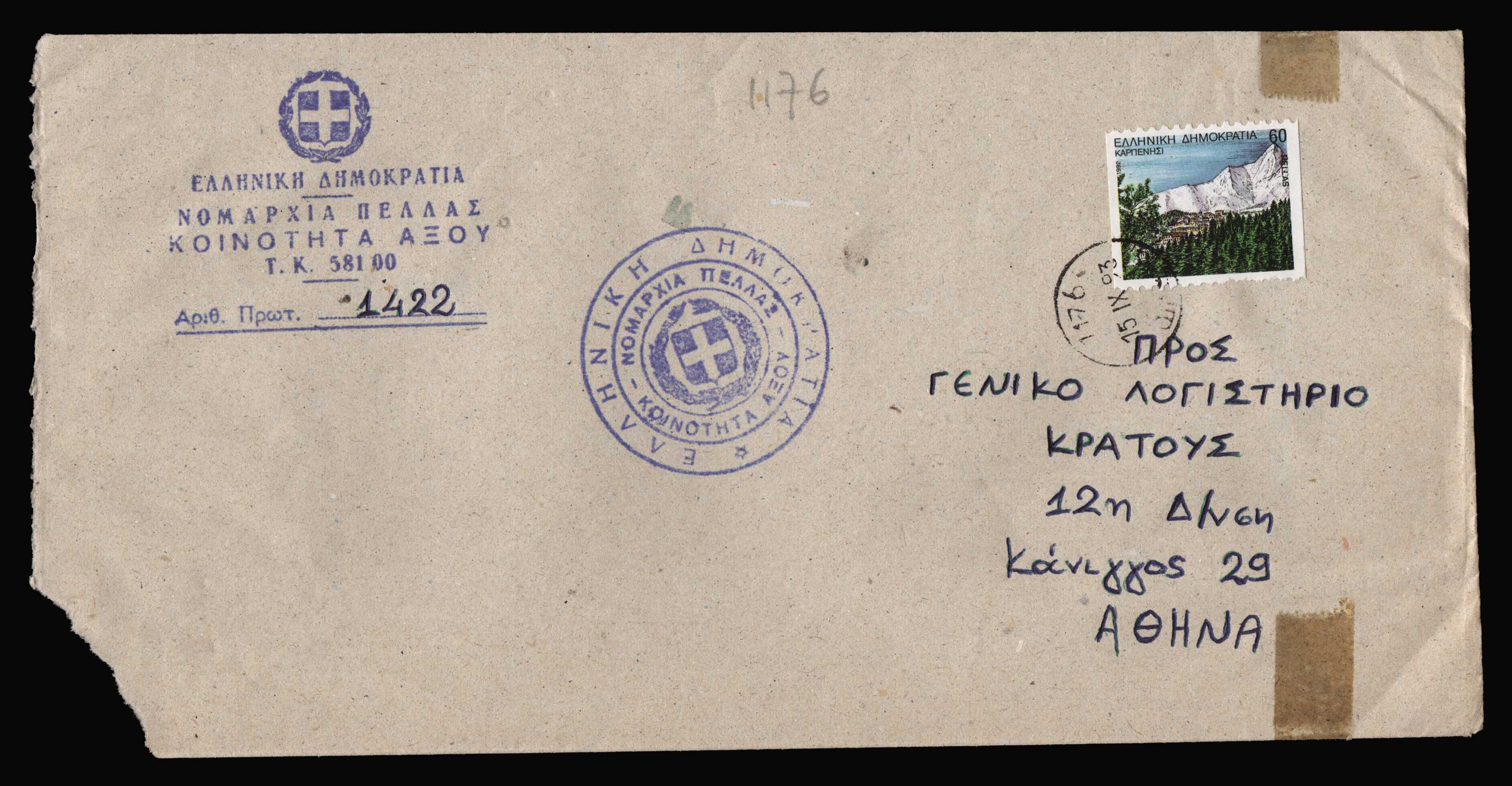 Lot 1496 - - CANCELLATIONS cancellations -  Athens Auctions Public Auction 89 General Stamp Sale