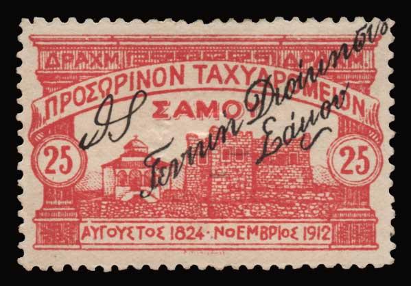 Lot 1285 - -  SAMOS ISLAND Samos Island -  Athens Auctions Public Auction 88 General Stamp Sale