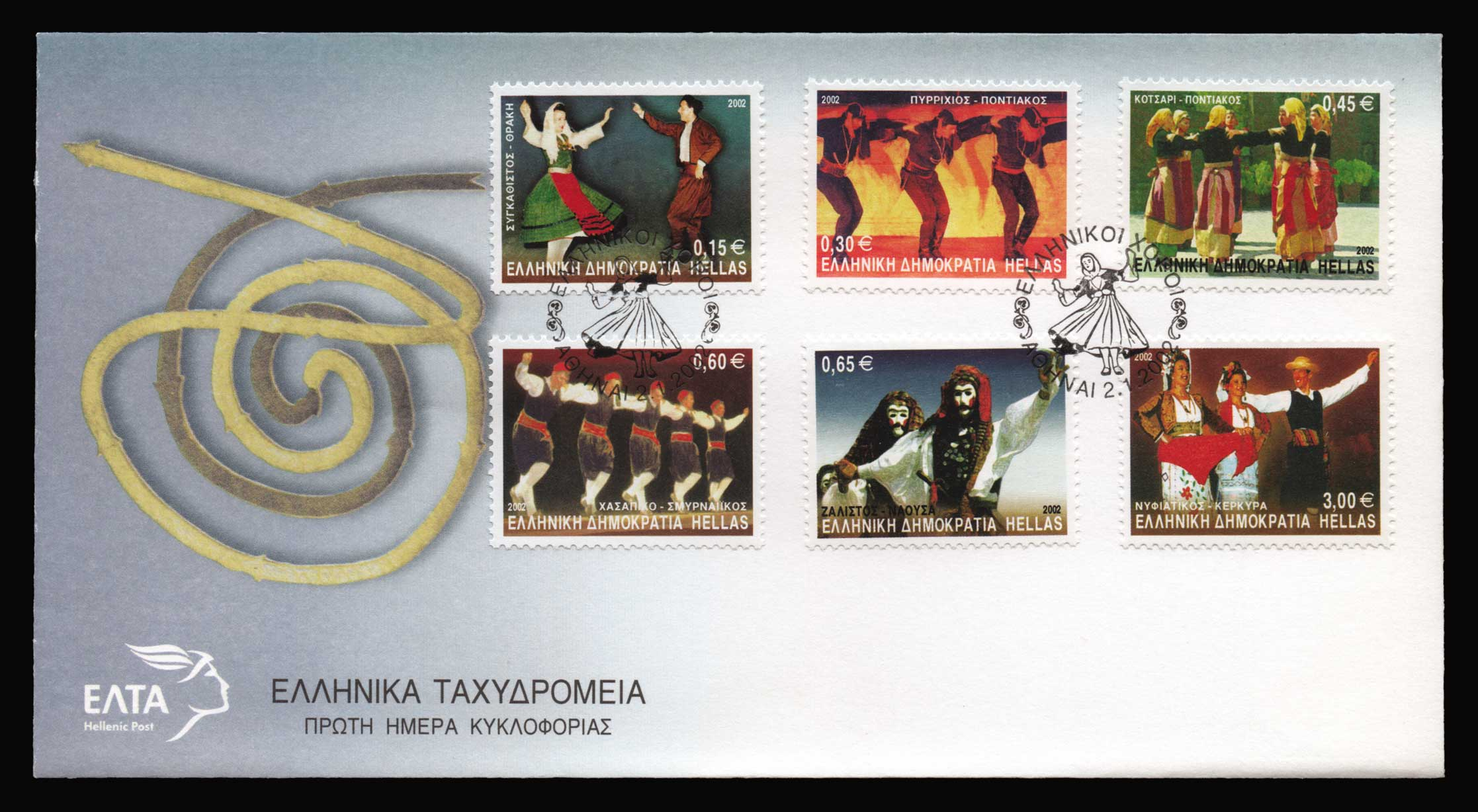 Lot 1072 - -  FIRST DAY COVER First day cover -  Athens Auctions Public Auction 92 General Stamp Sale