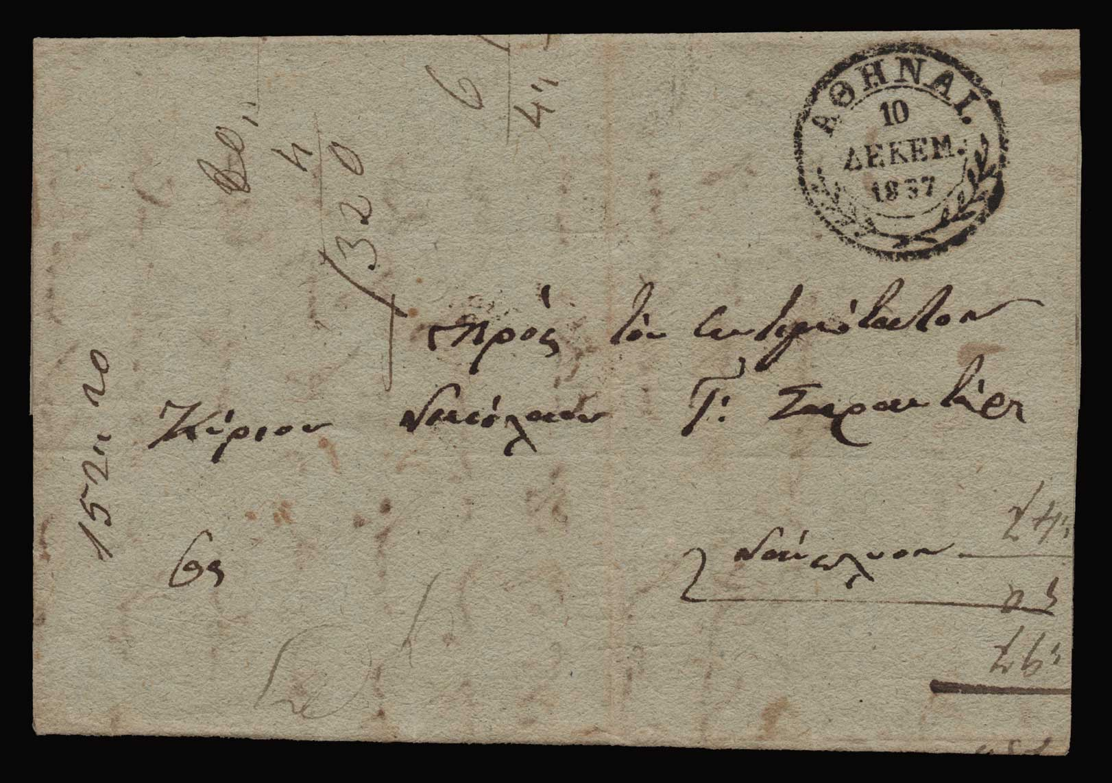Lot 1 - - PREADHESIVES preadhesives -  Athens Auctions Public Auction 90 General Stamp Sale