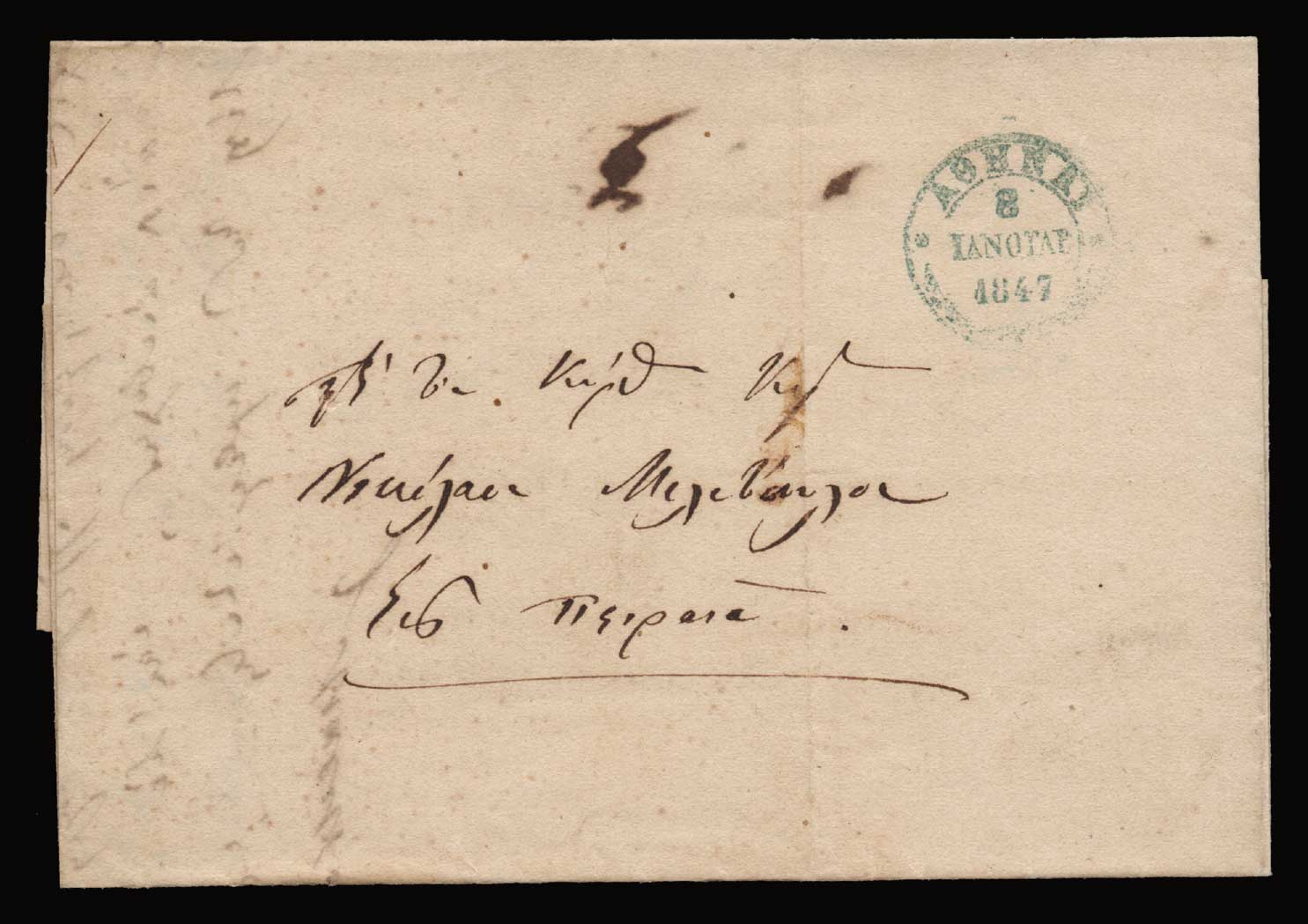 Lot 2 - - PREADHESIVES preadhesives -  Athens Auctions Public Auction 92 General Stamp Sale