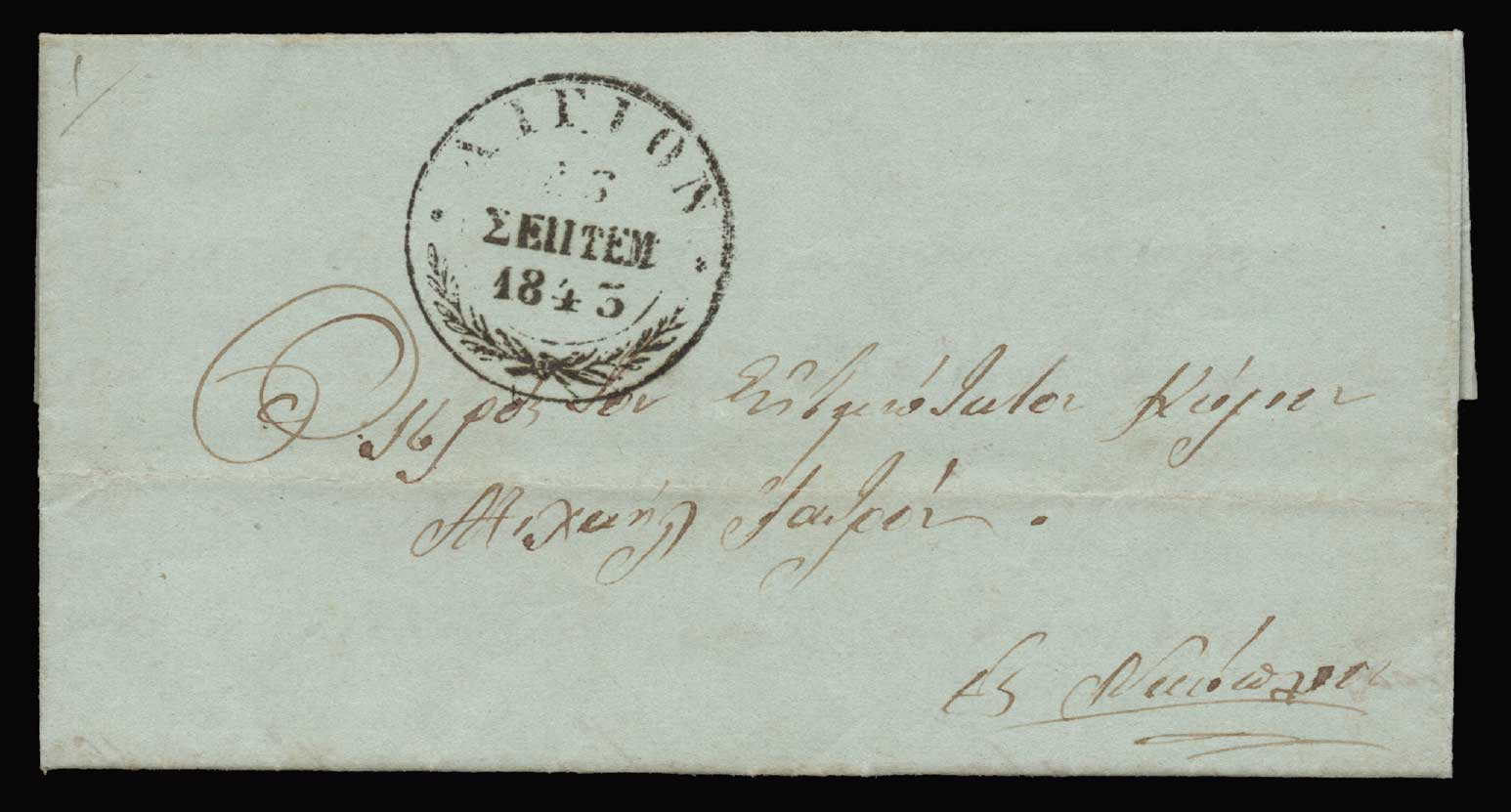 Lot 7 - - PREADHESIVES preadhesives -  Athens Auctions Public Auction 90 General Stamp Sale