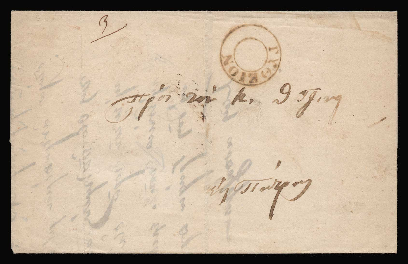 Lot 10 - - PREADHESIVES preadhesives -  Athens Auctions Public Auction 90 General Stamp Sale