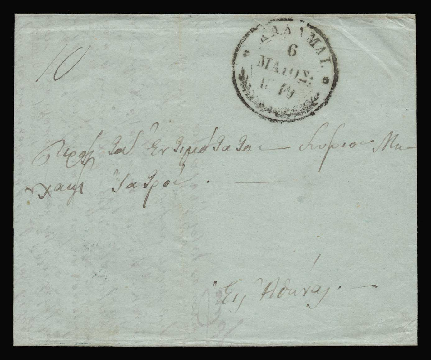 Lot 13 - - PREADHESIVES preadhesives -  Athens Auctions Public Auction 90 General Stamp Sale