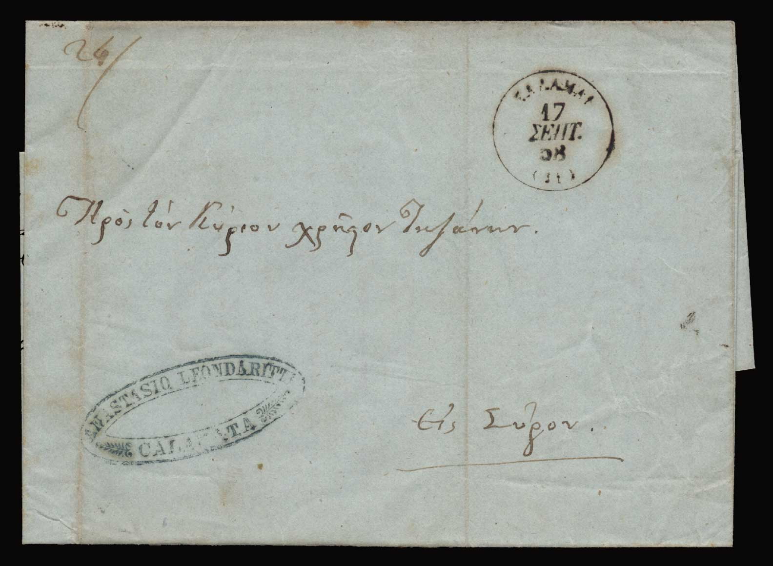 Lot 9 - - PREADHESIVES preadhesives -  Athens Auctions Public Auction 92 General Stamp Sale