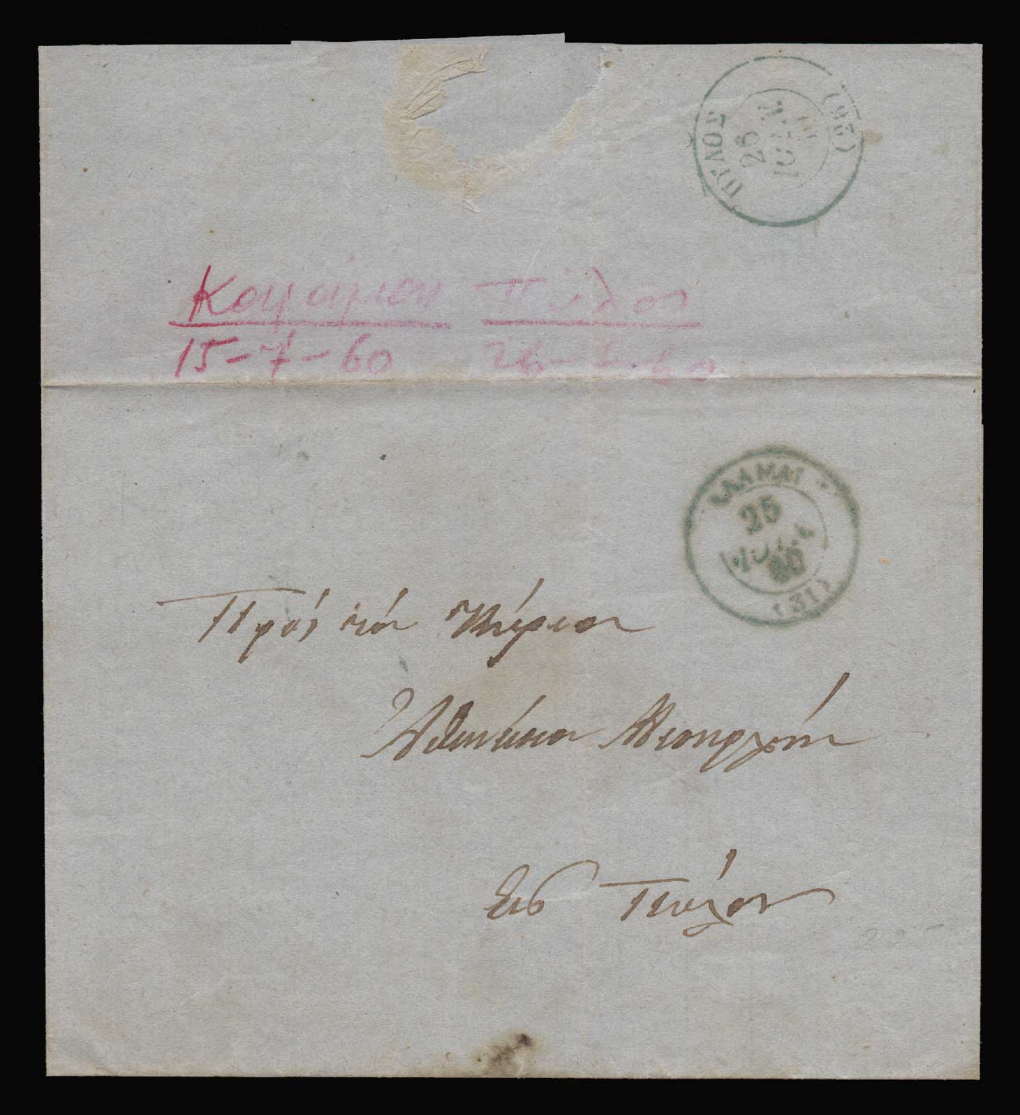 Lot 14 - - PREADHESIVES preadhesives -  Athens Auctions Public Auction 90 General Stamp Sale