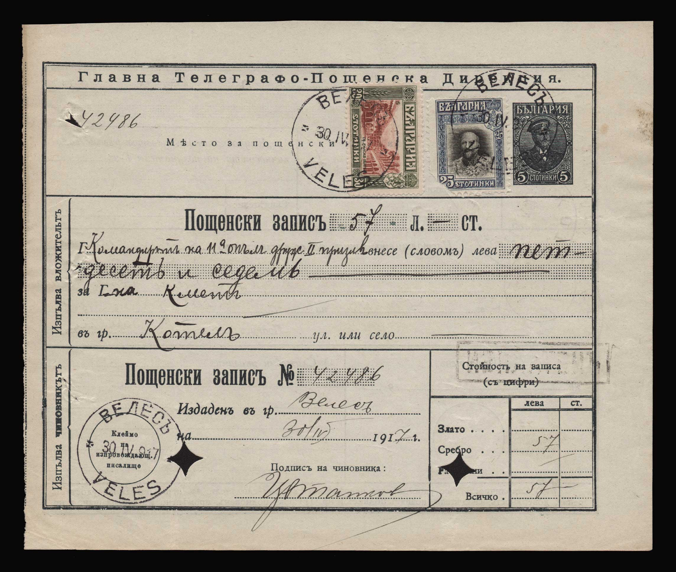 Lot 1829 - - LETTERS & COVERS OF VARIOUS COUNTRIES LETTERS& COVERS OF VARIOUS COUNTRIES -  Athens Auctions Public Auction 89 General Stamp Sale