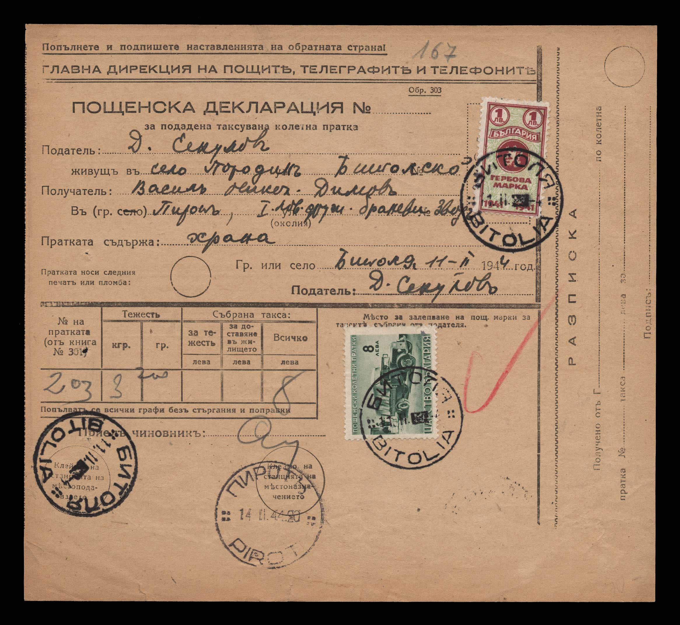 Lot 1831 - - LETTERS & COVERS OF VARIOUS COUNTRIES LETTERS& COVERS OF VARIOUS COUNTRIES -  Athens Auctions Public Auction 89 General Stamp Sale