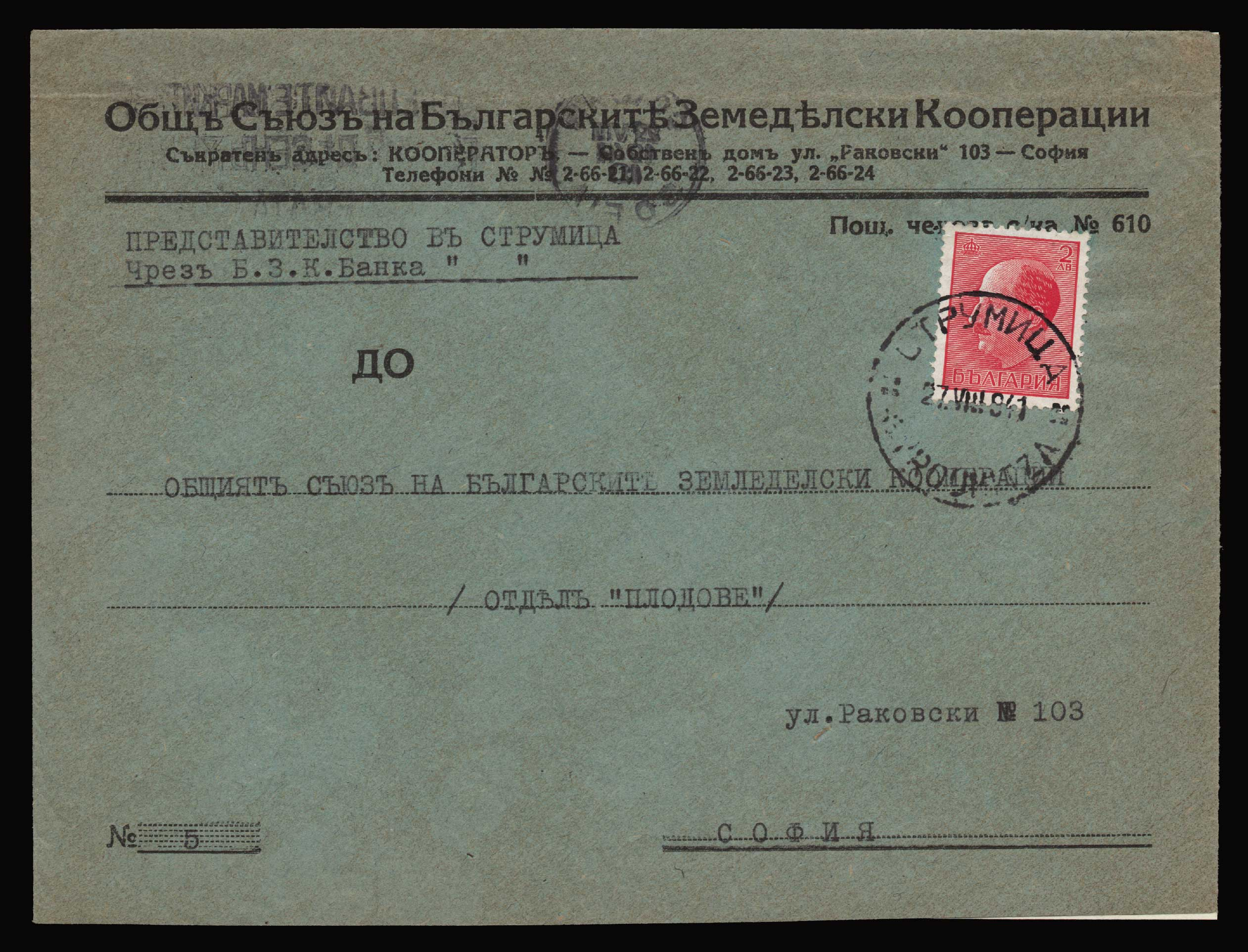 Lot 1835 - - LETTERS & COVERS OF VARIOUS COUNTRIES LETTERS& COVERS OF VARIOUS COUNTRIES -  Athens Auctions Public Auction 89 General Stamp Sale