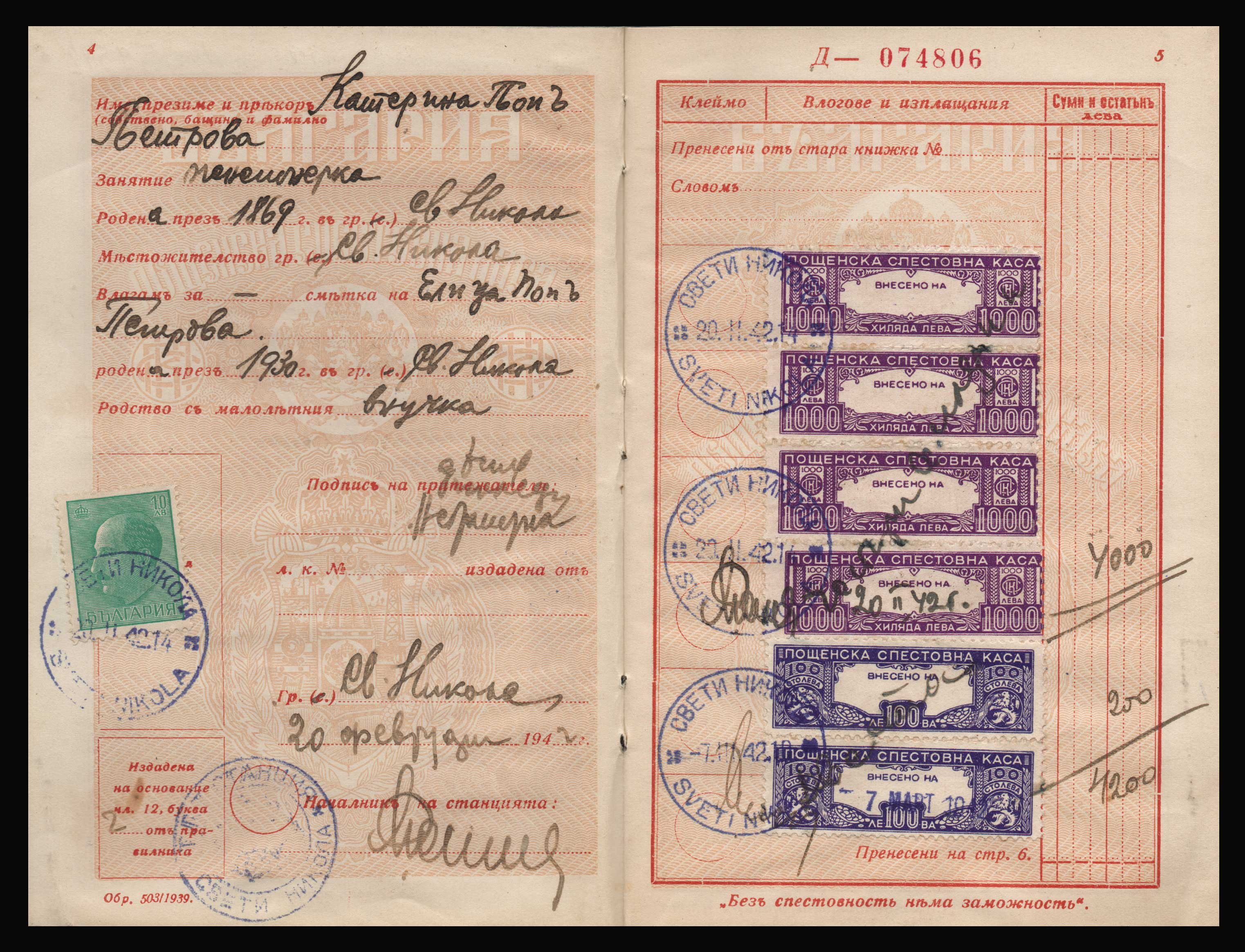 Lot 1834 - - LETTERS & COVERS OF VARIOUS COUNTRIES LETTERS& COVERS OF VARIOUS COUNTRIES -  Athens Auctions Public Auction 89 General Stamp Sale