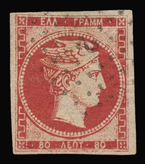 Lot 62 - - FORGERY forgery -  Athens Auctions Public Auction 90 General Stamp Sale