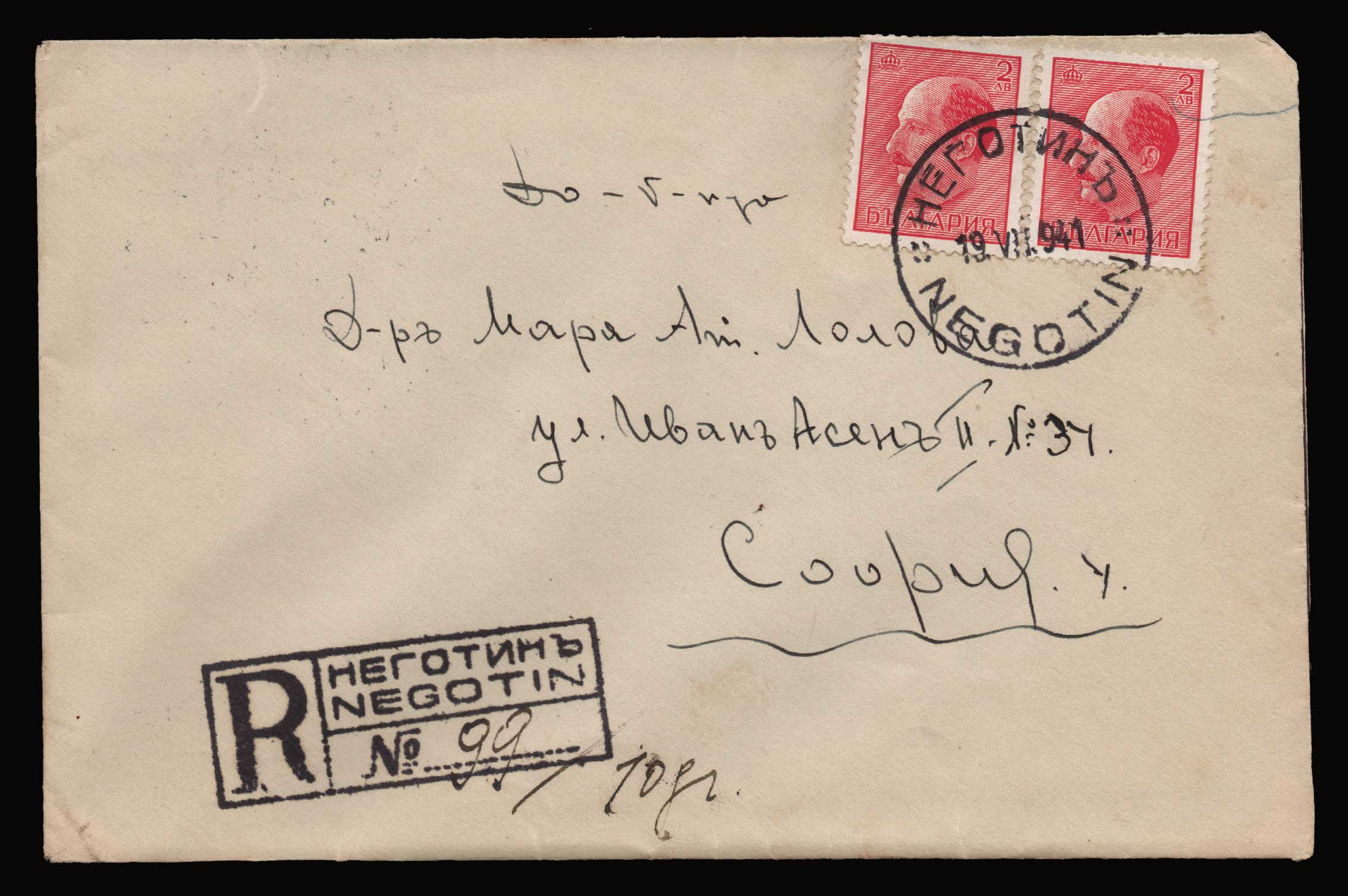 Lot 1832 - - LETTERS & COVERS OF VARIOUS COUNTRIES LETTERS& COVERS OF VARIOUS COUNTRIES -  Athens Auctions Public Auction 89 General Stamp Sale