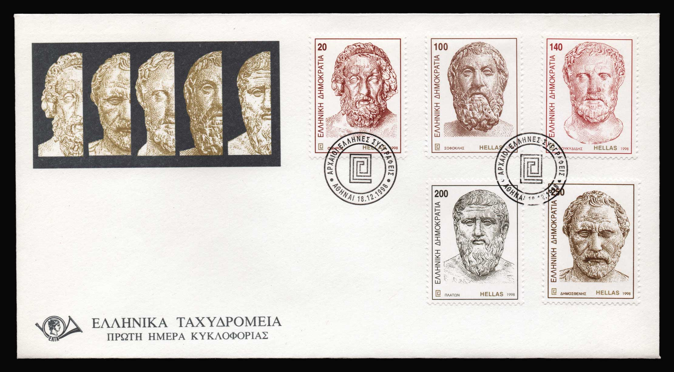Lot 1065 - -  FIRST DAY COVER First day cover -  Athens Auctions Public Auction 92 General Stamp Sale