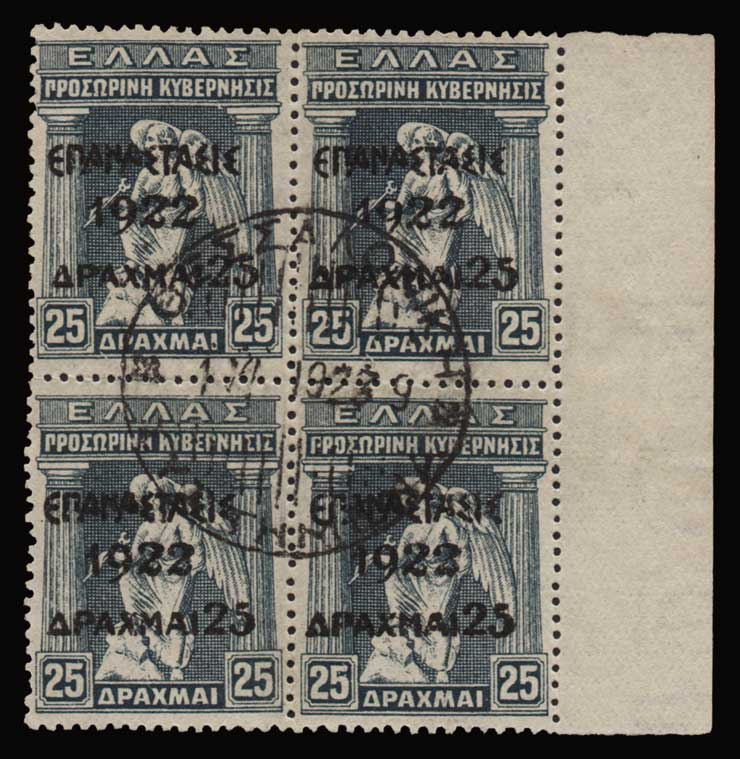 Lot 557 - -  1911 - 1923 επαναστασισ 1922  ovpt. -  Athens Auctions Public Auction 89 General Stamp Sale