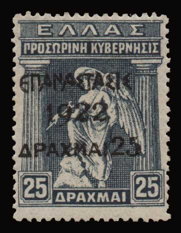 Lot 555 - -  1911 - 1923 επαναστασισ 1922  ovpt. -  Athens Auctions Public Auction 89 General Stamp Sale