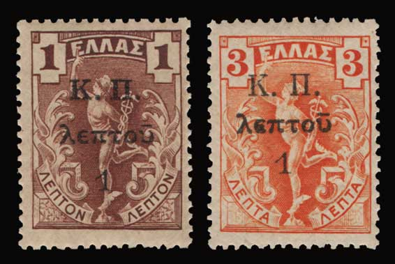 Lot 883 - -  POSTAL TAX (CHARITY) STAMPS Postal tax (charity) stamps -  Athens Auctions Public Auction 90 General Stamp Sale