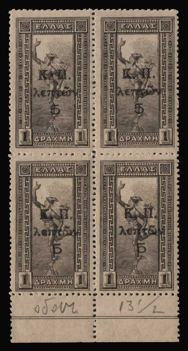 Lot 881 - -  POSTAL TAX (CHARITY) STAMPS Postal tax (charity) stamps -  Athens Auctions Public Auction 90 General Stamp Sale