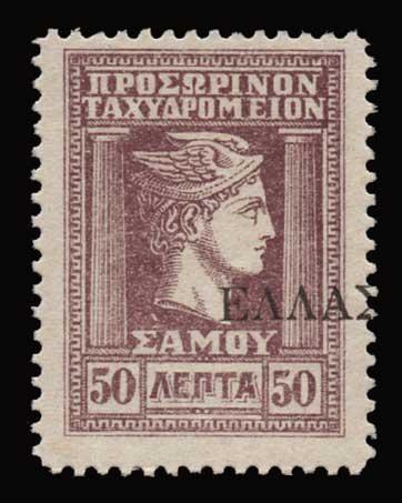 Lot 1405 - -  SAMOS ISLAND Samos Island -  Athens Auctions Public Auction 91 General Stamp Sale
