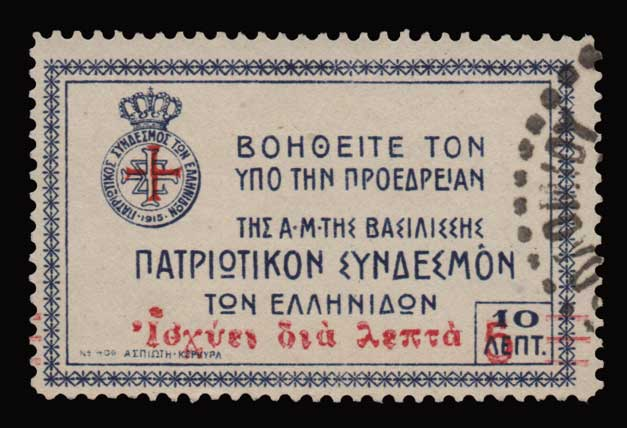 Lot 1018 - -  POSTAL TAX (CHARITY) STAMPS Postal tax (charity) stamps -  Athens Auctions Public Auction 92 General Stamp Sale