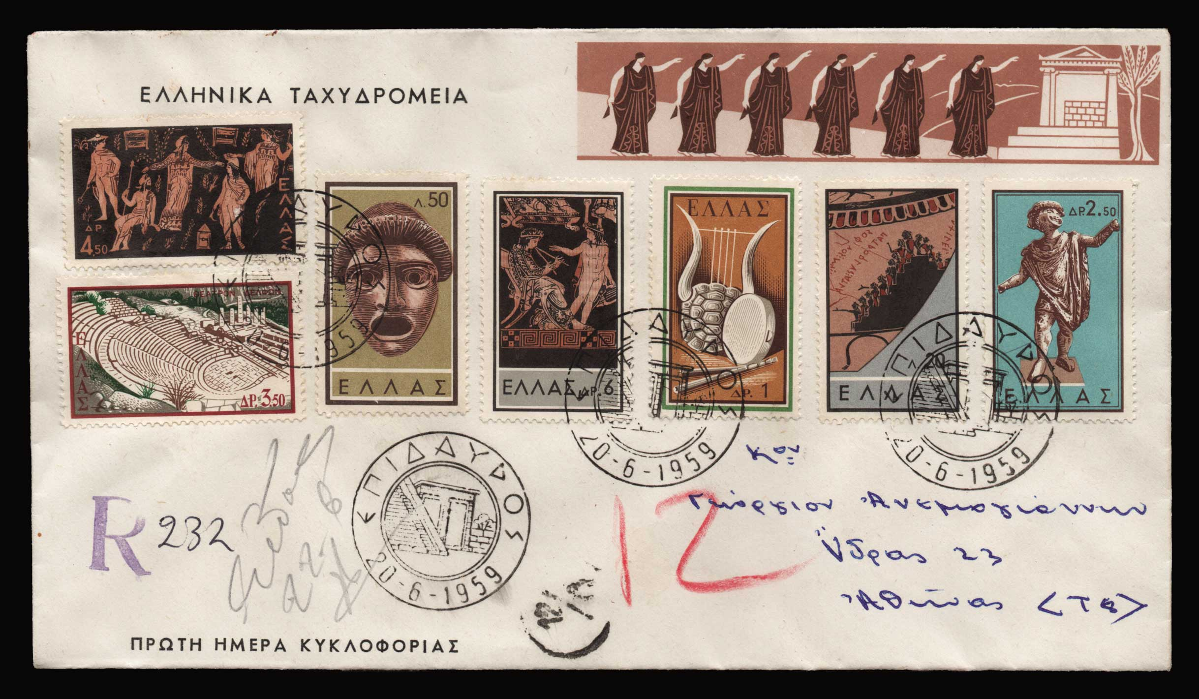 Lot 1061 - -  FIRST DAY COVER First day cover -  Athens Auctions Public Auction 92 General Stamp Sale