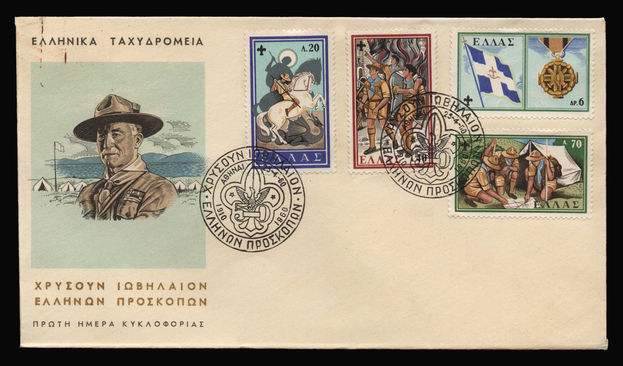 Lot 1062 - -  FIRST DAY COVER First day cover -  Athens Auctions Public Auction 92 General Stamp Sale