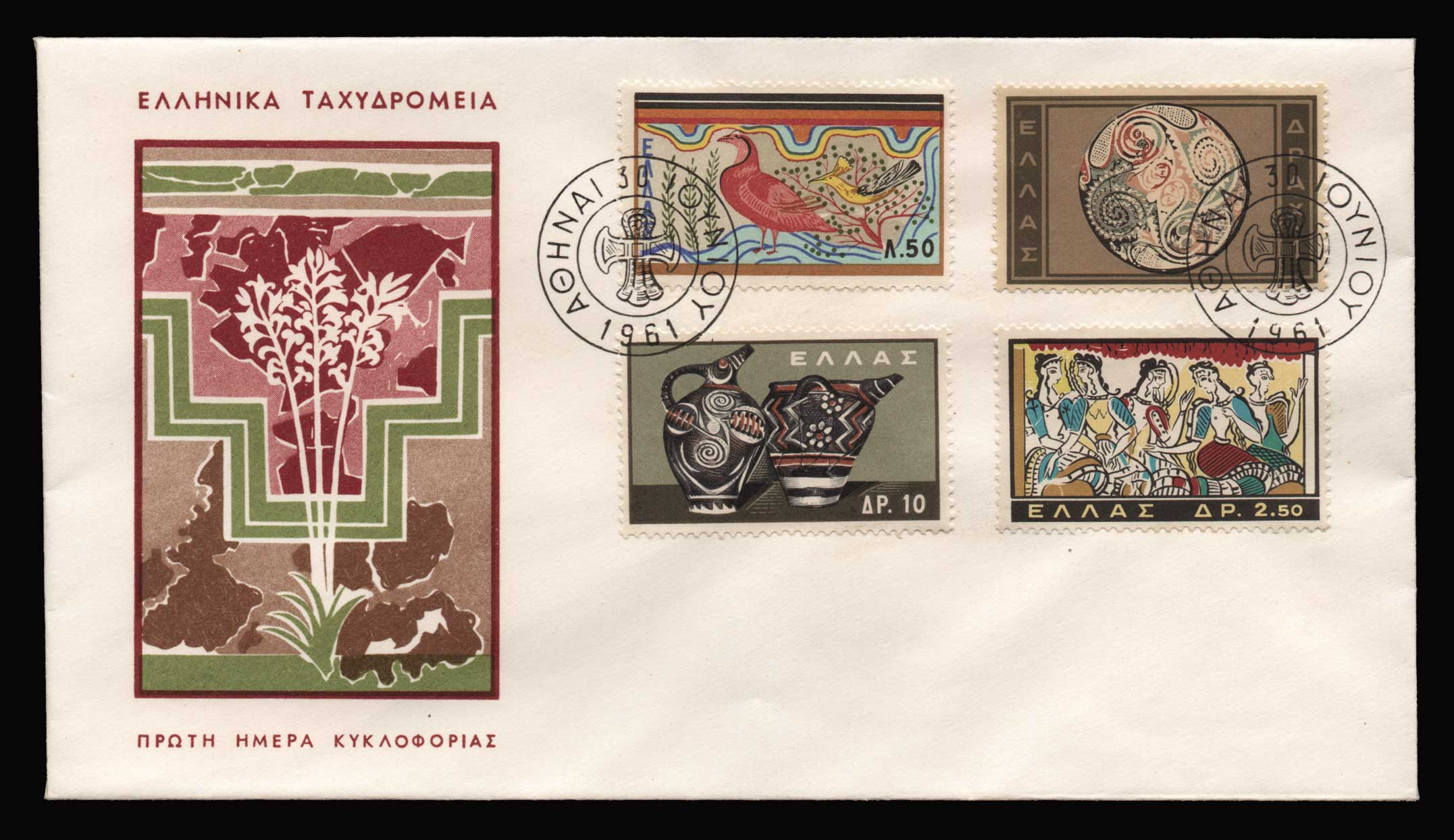 Lot 1063 - -  FIRST DAY COVER First day cover -  Athens Auctions Public Auction 92 General Stamp Sale
