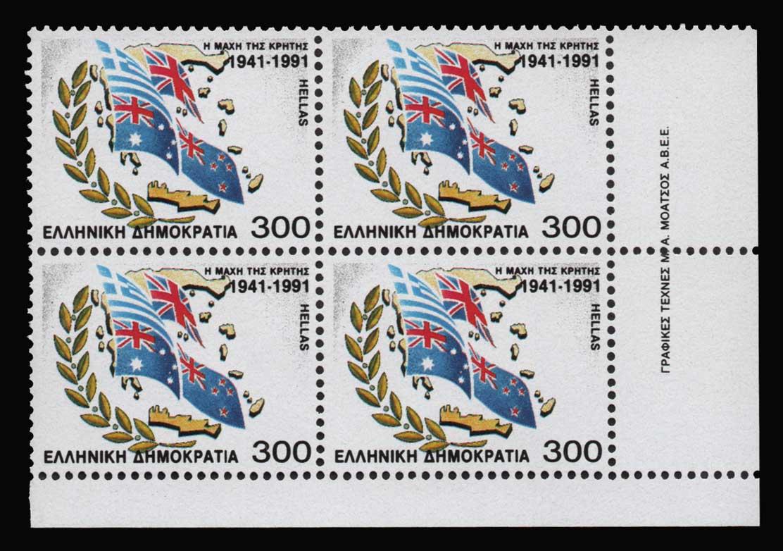 Lot 807 - - 1945-2013 1945-2013 -  Athens Auctions Public Auction 92 General Stamp Sale