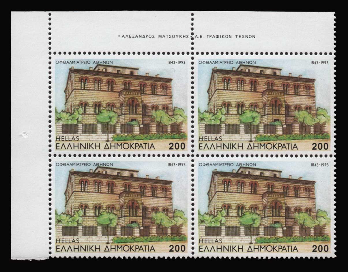 Lot 819 - - 1945-2013 1945-2013 -  Athens Auctions Public Auction 92 General Stamp Sale